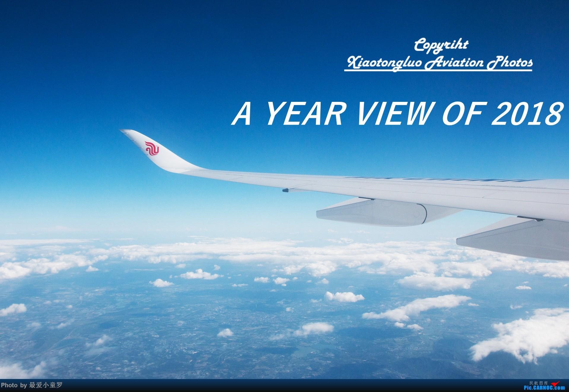 [原创]年底交作业——小童罗的2018年拍机总结 AIRBUS A350-900 B-1086