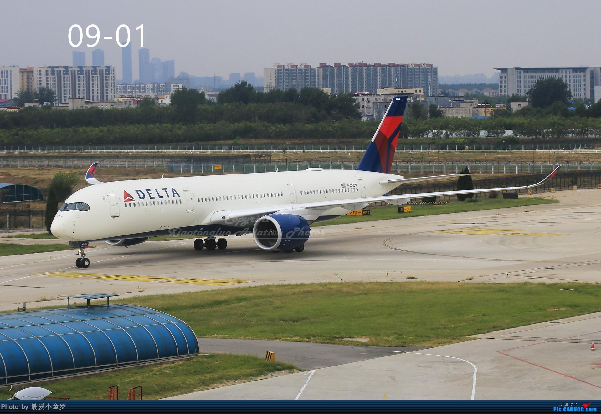 Re:[原创]年底交作业——小童罗的2018年拍机总结 AIRBUS A350-900 N506DN 中国北京首都国际机场