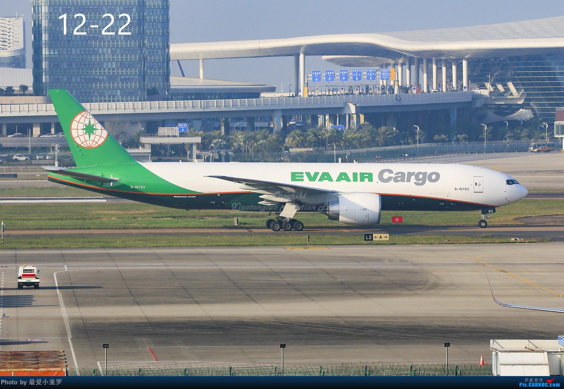 Re:[原创]年底交作业——小童罗的2018年拍机总结 BOEING 777F B-16783 中国深圳宝安国际机场