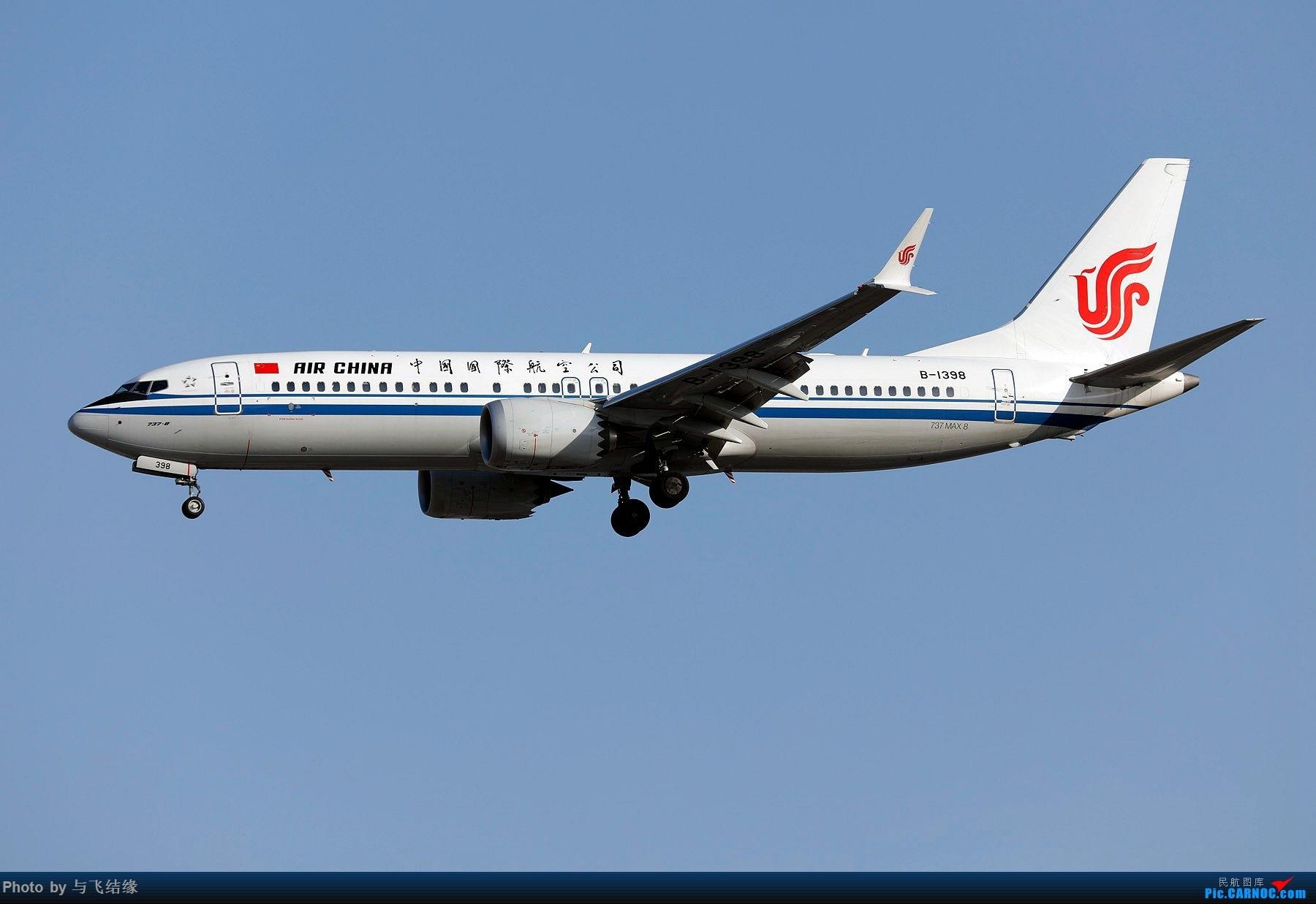 Re:[原创]今日是周末,月末,年末2018年最后一贴,预祝朋友们2019年新年快乐!万事如意! BOEING 737MAX-8 B-1398 中国北京首都国际机场