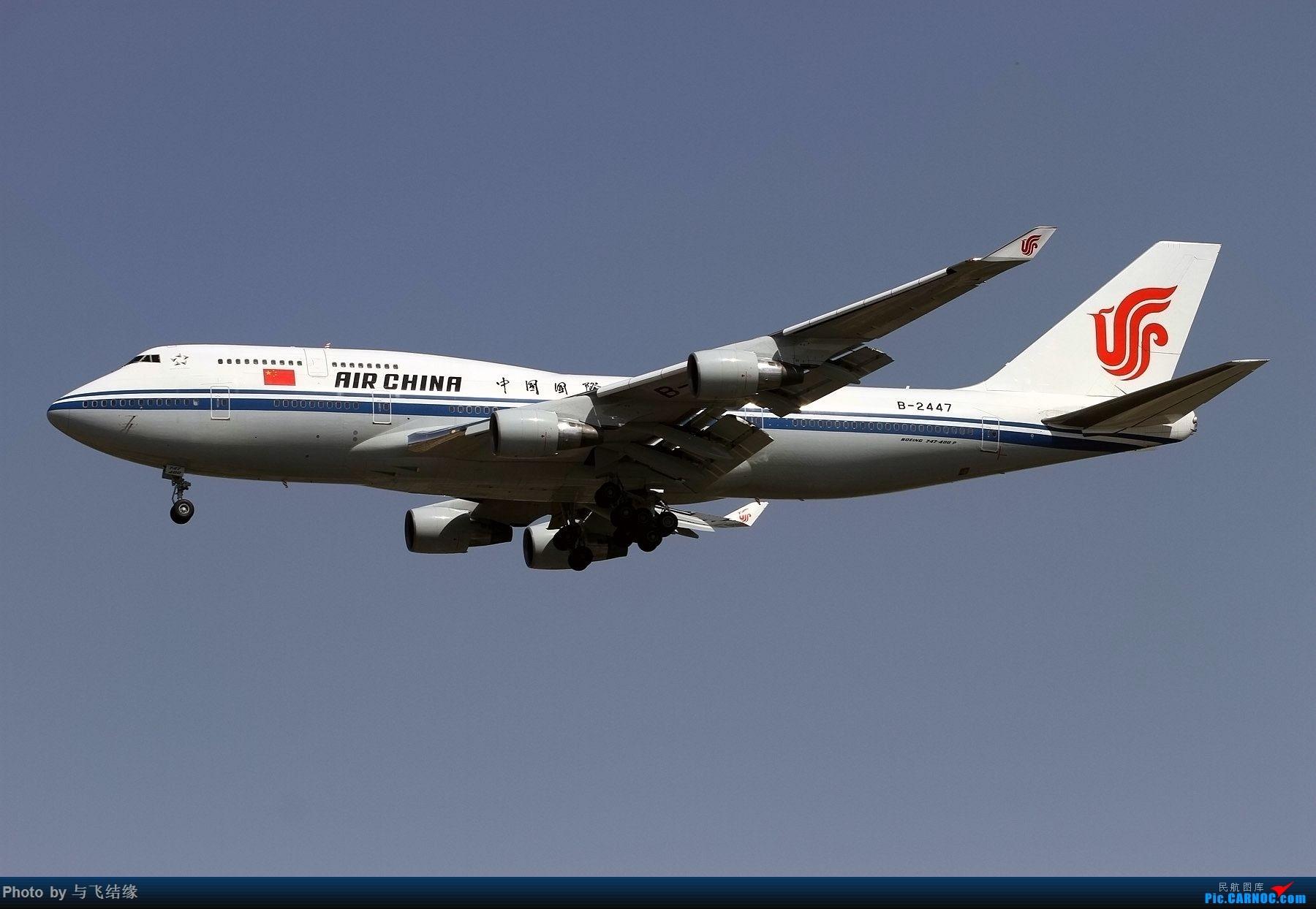 Re:今日是周末,月末,年末2018年最后一贴,预祝朋友们2019年新年快乐!万事如意! BOEING 747-400 B-2447 中国北京首都国际机场