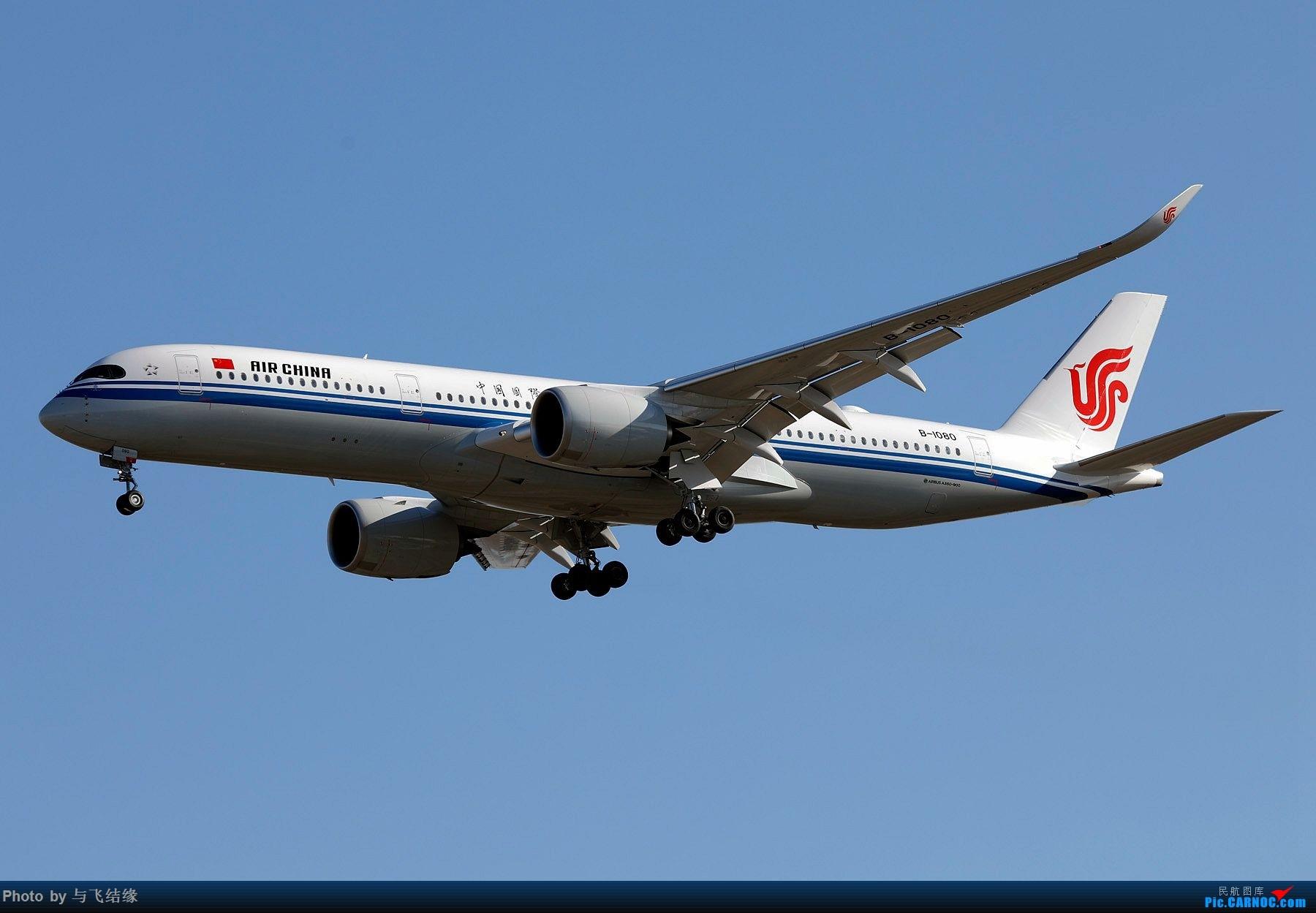 Re:今日是周末,月末,年末2018年最后一贴,预祝朋友们2019年新年快乐!万事如意! AIRBUS A350-900 B-1080 中国北京首都国际机场