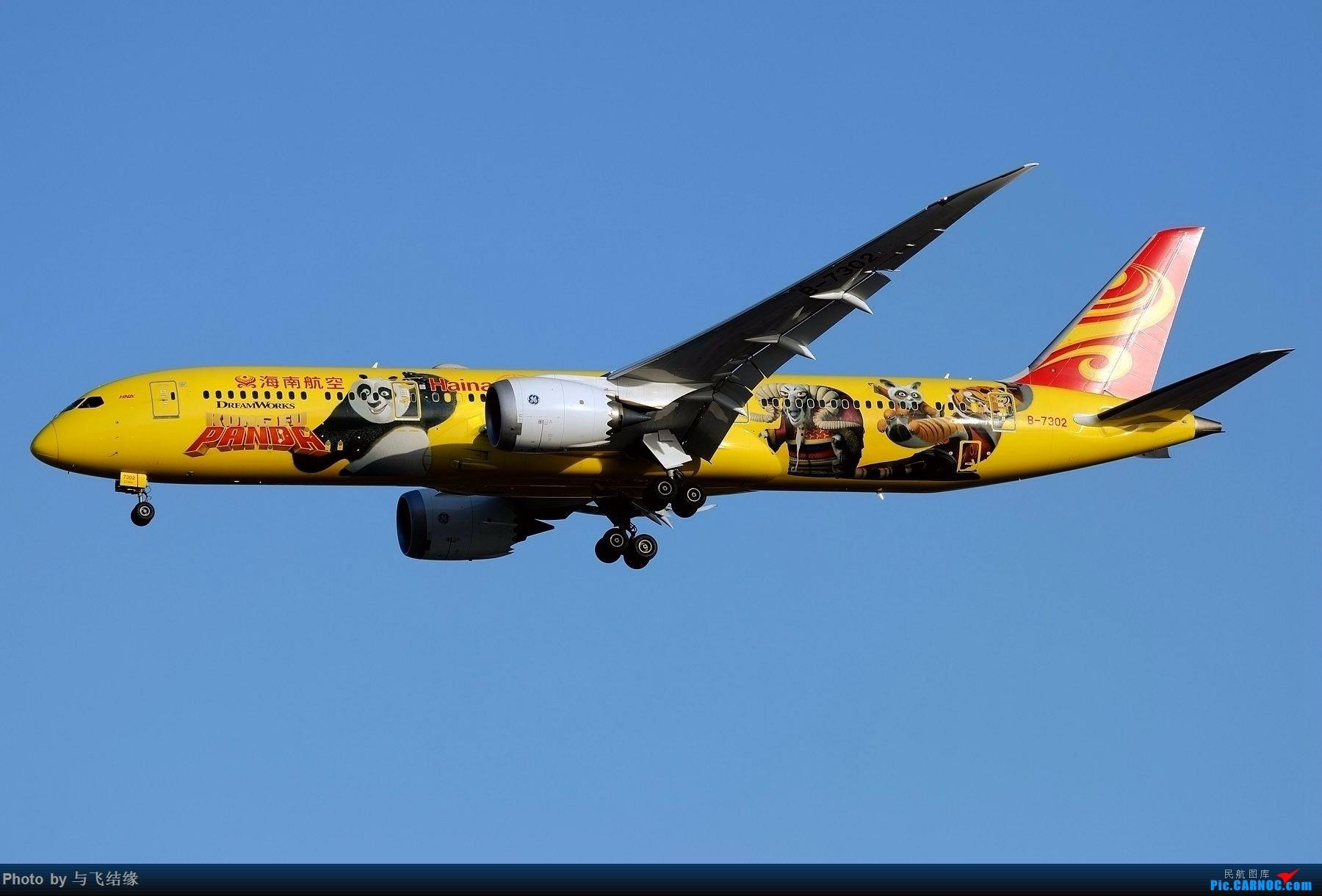 Re:[原创]今日是周末,月末,年末2018年最后一贴,预祝朋友们2019年新年快乐!万事如意! BOEING 787-9 B-7302 中国北京首都国际机场