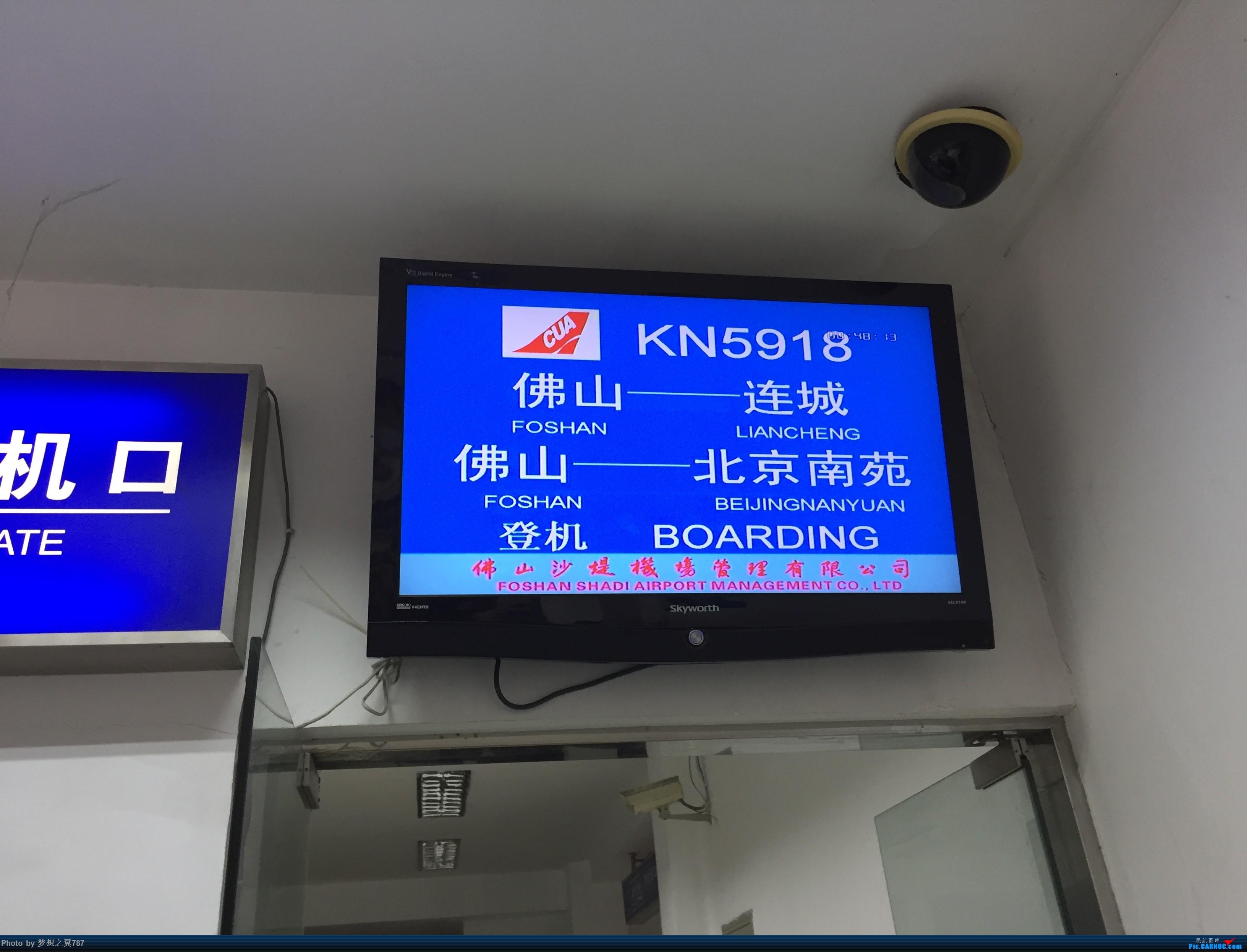 Re:[原创]中国联合航空 佛山-连城 往返    中国佛山沙堤机场