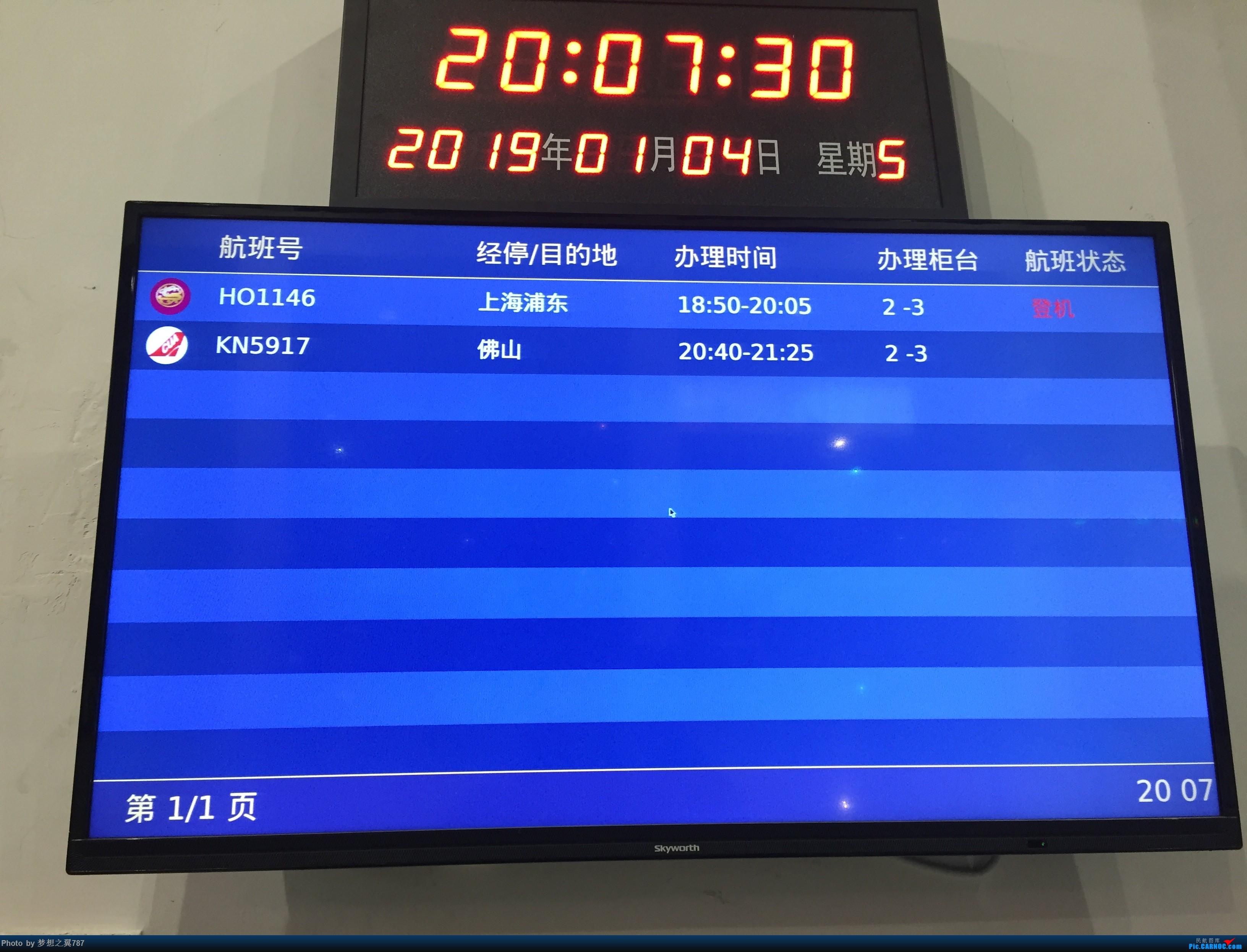 Re:[原创]中国联合航空 佛山-连城 往返    中国福建龙岩冠豸山机场
