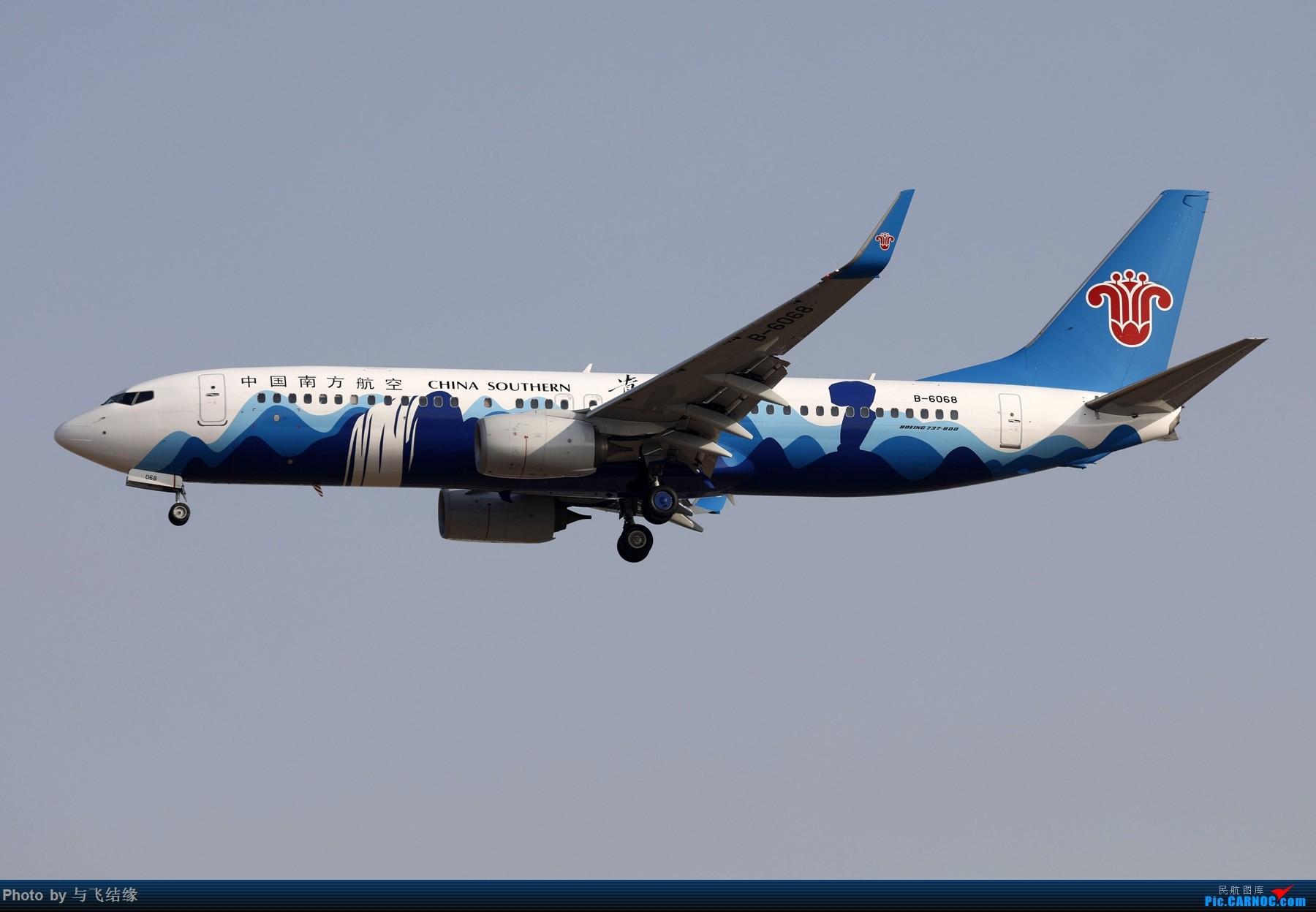 南航最新彩绘机B-6068执行CZ6187航班KWE-PEK。 BOEING 737-800 B-6068 中国北京首都国际机场