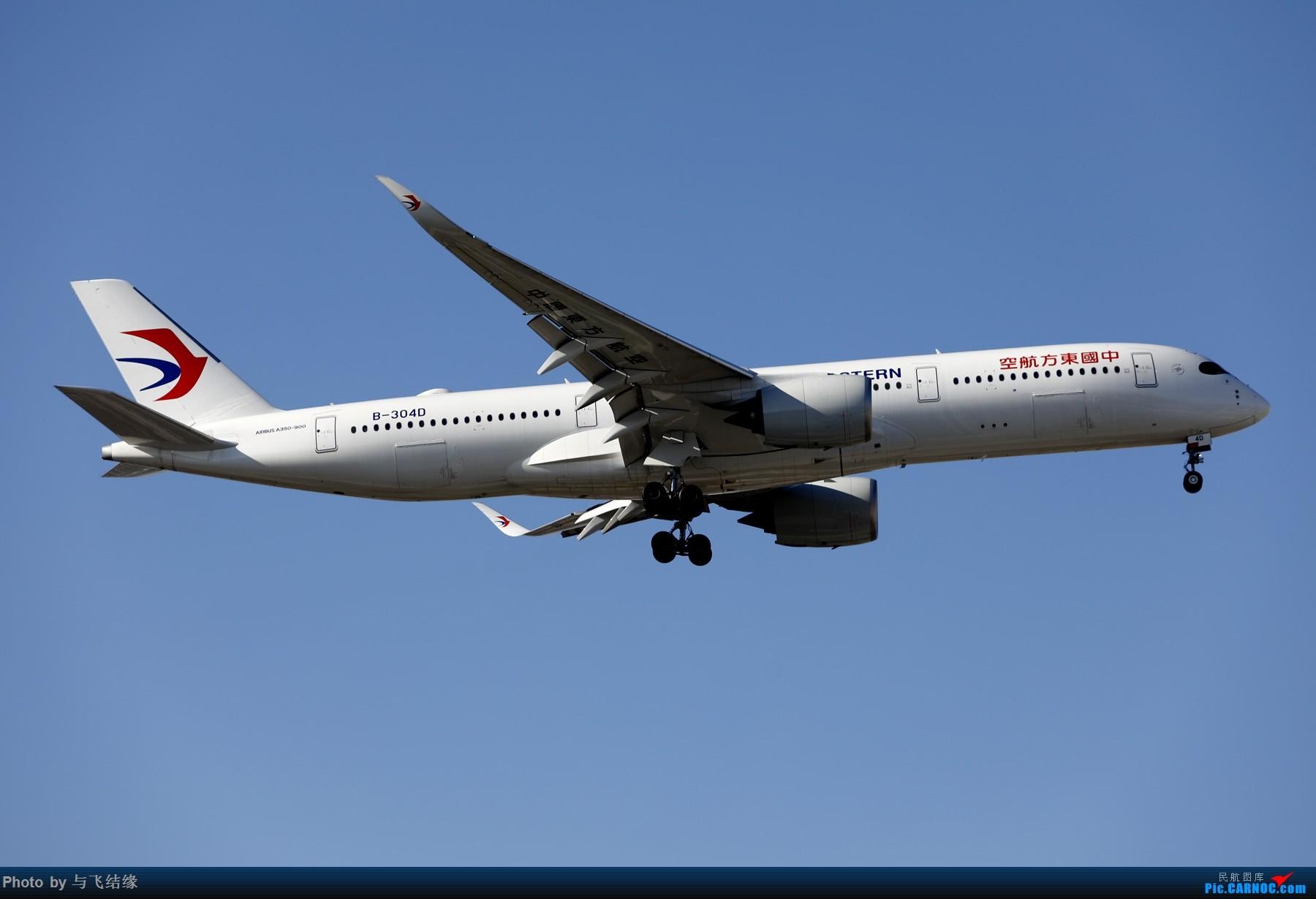 Re:[原创]近期的几张图,以空客为主吧。 AIRBUS A350-900 B-304D 中国北京首都国际机场
