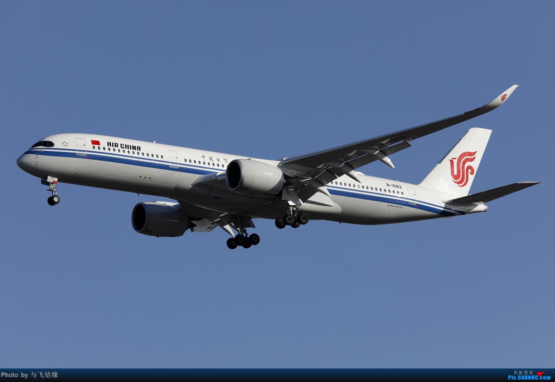 Re:[原创]近期的几张图,以空客为主吧。 AIRBUS A350-900 B-1082 中国北京首都国际机场