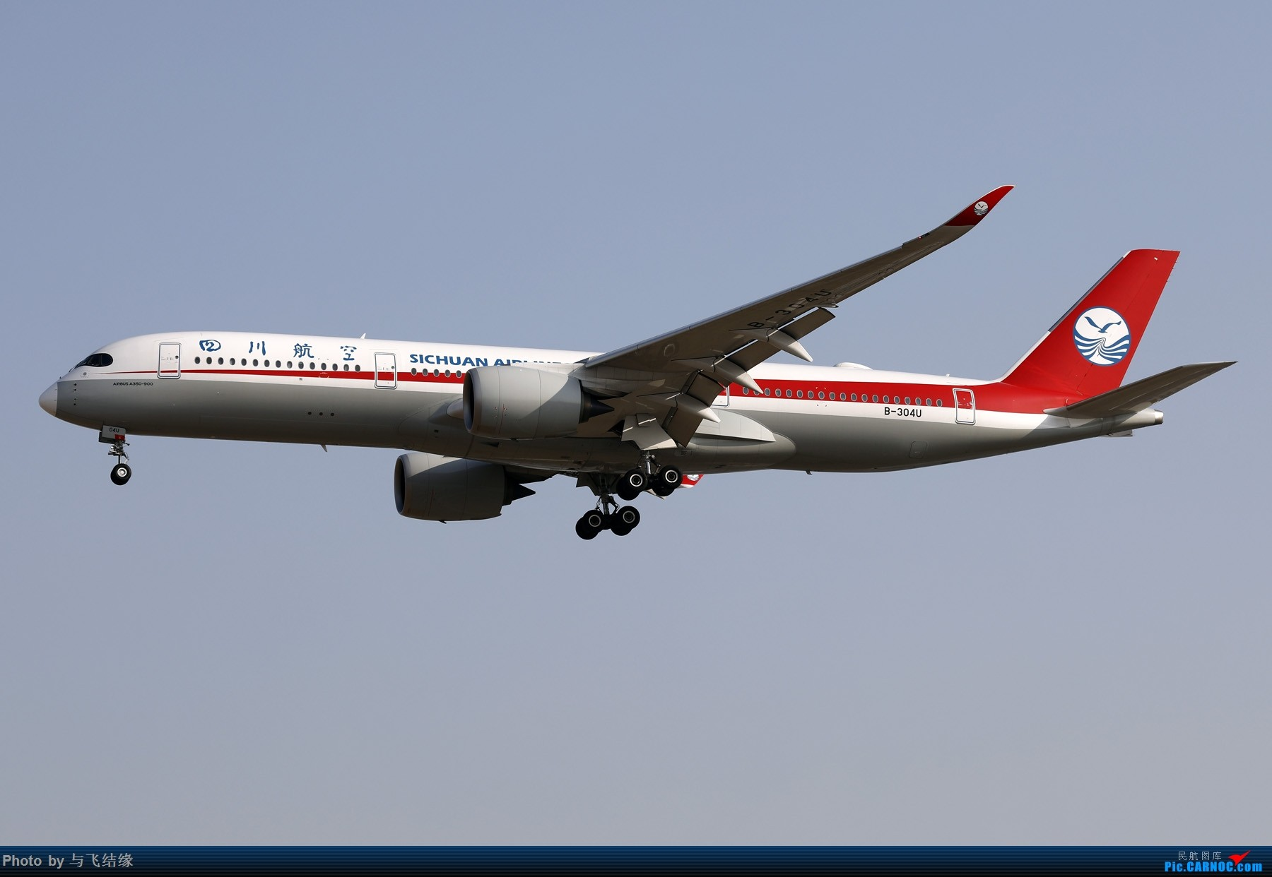 Re:[原创]近期的几张图,以空客为主吧。 AIRBUS A350-900 B-304U 中国北京首都国际机场
