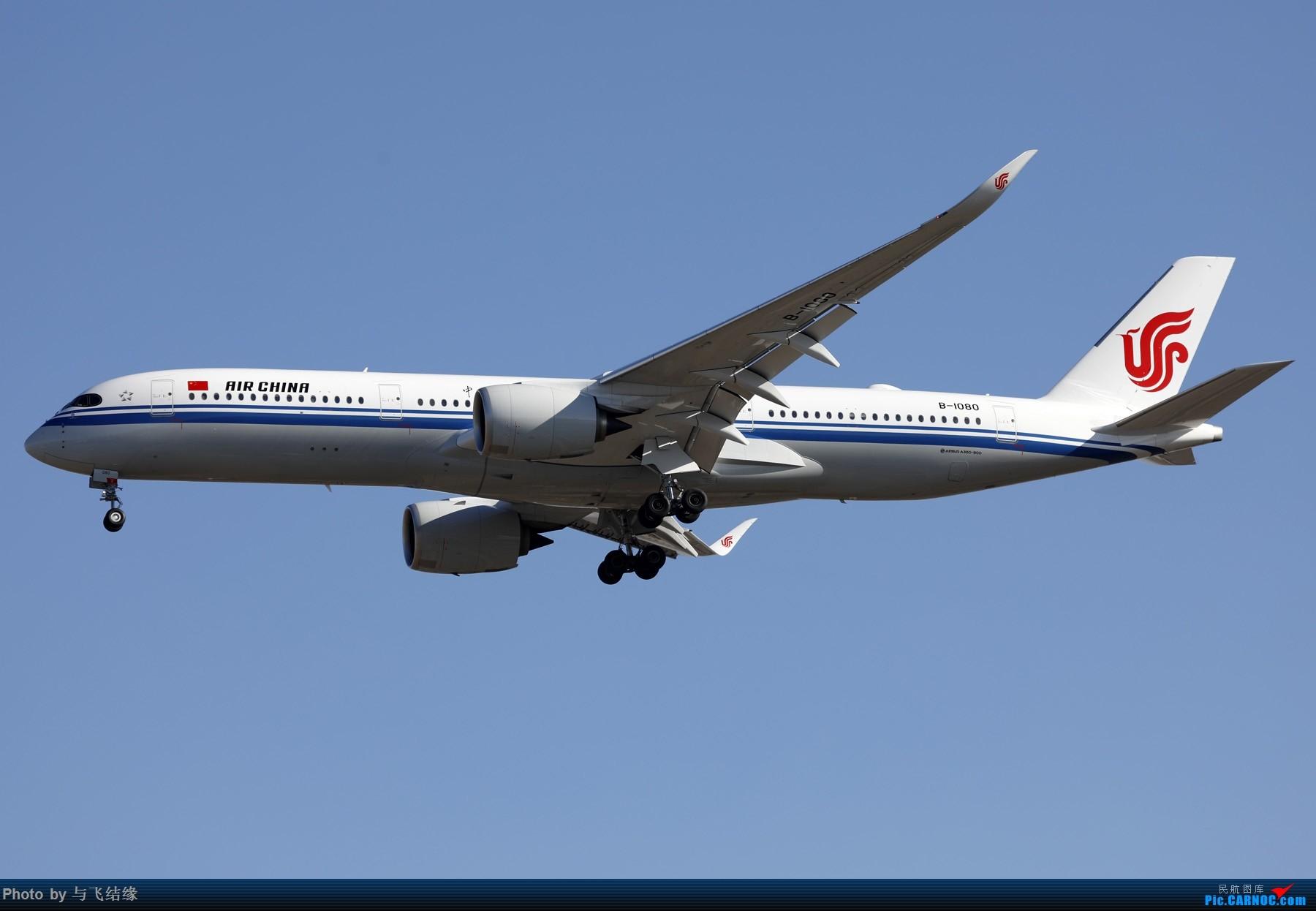 Re:[原创]近期的几张图,以空客为主吧。 AIRBUS A350-900 B-1080 中国北京首都国际机场