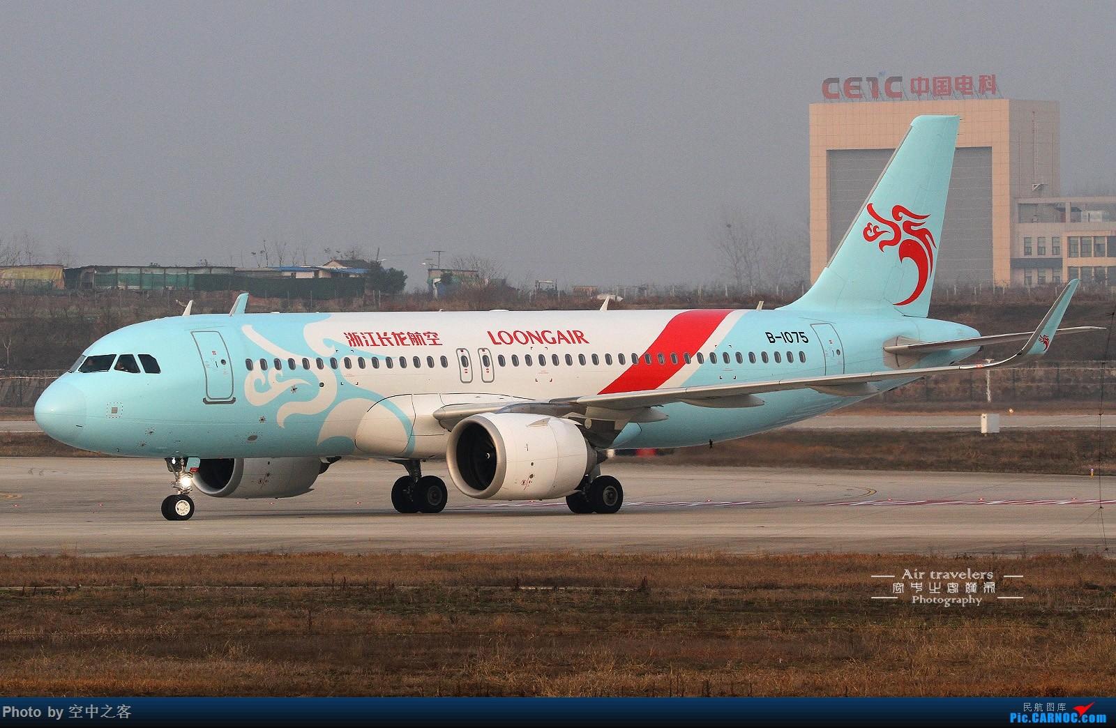 Re:[原创][合肥飞友会·霸都打机队·空中之客发布]2019年我桥机场 第一次拍机  AIRBUS A320NEO B-1075 合肥新桥国际机场