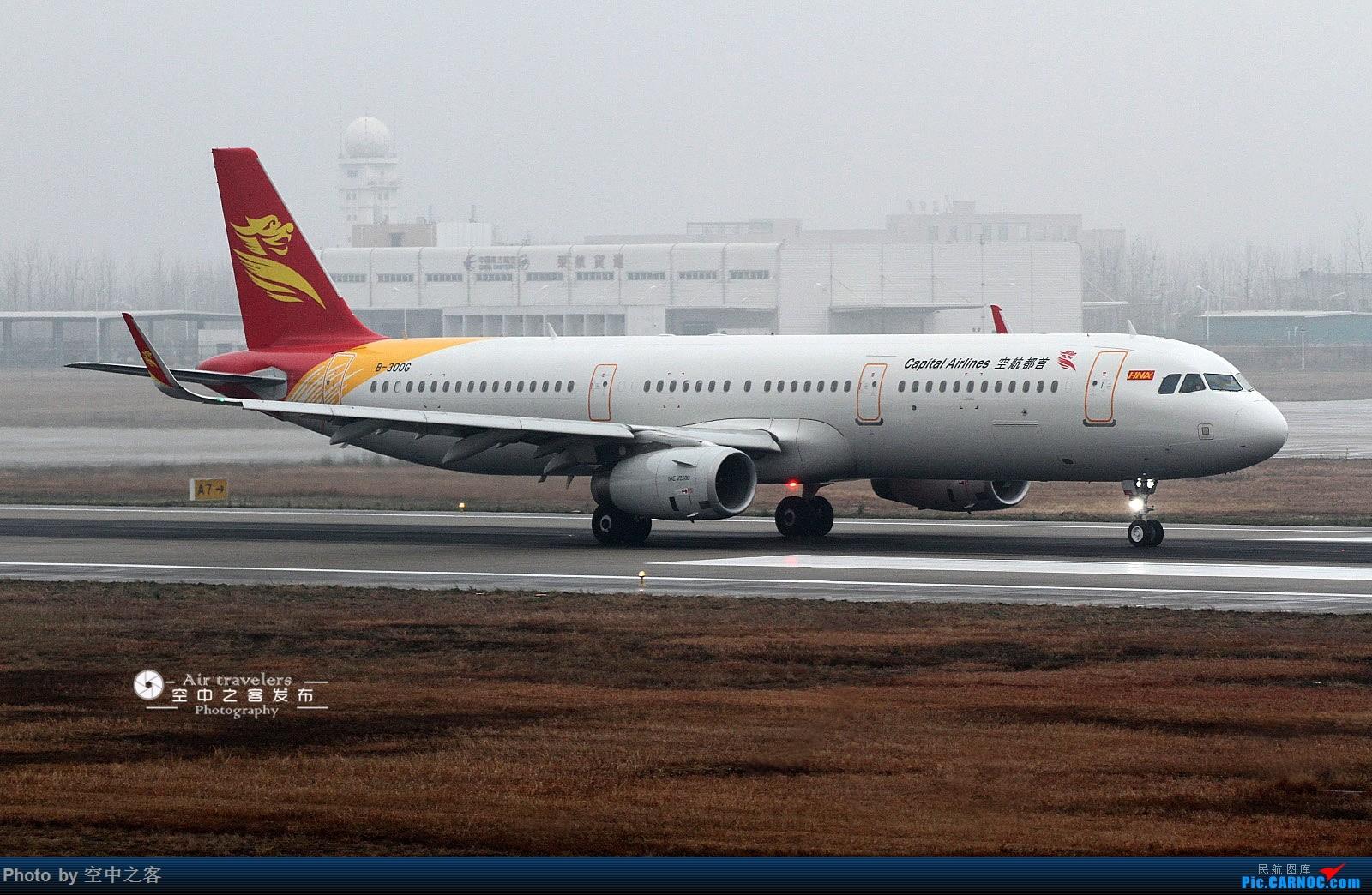 Re:[原创][合肥飞友会·霸都打机队·空中之客发布]补上2018还漏了几张没发 AIRBUS A321-200 B-300G 合肥新桥国际机场