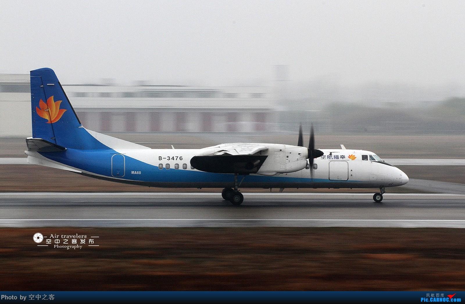 Re:[原创][合肥飞友会·霸都打机队·空中之客发布]补上2018还漏了几张没发 XIAN AIRCRAFT MA 60 B-3476 合肥新桥国际机场
