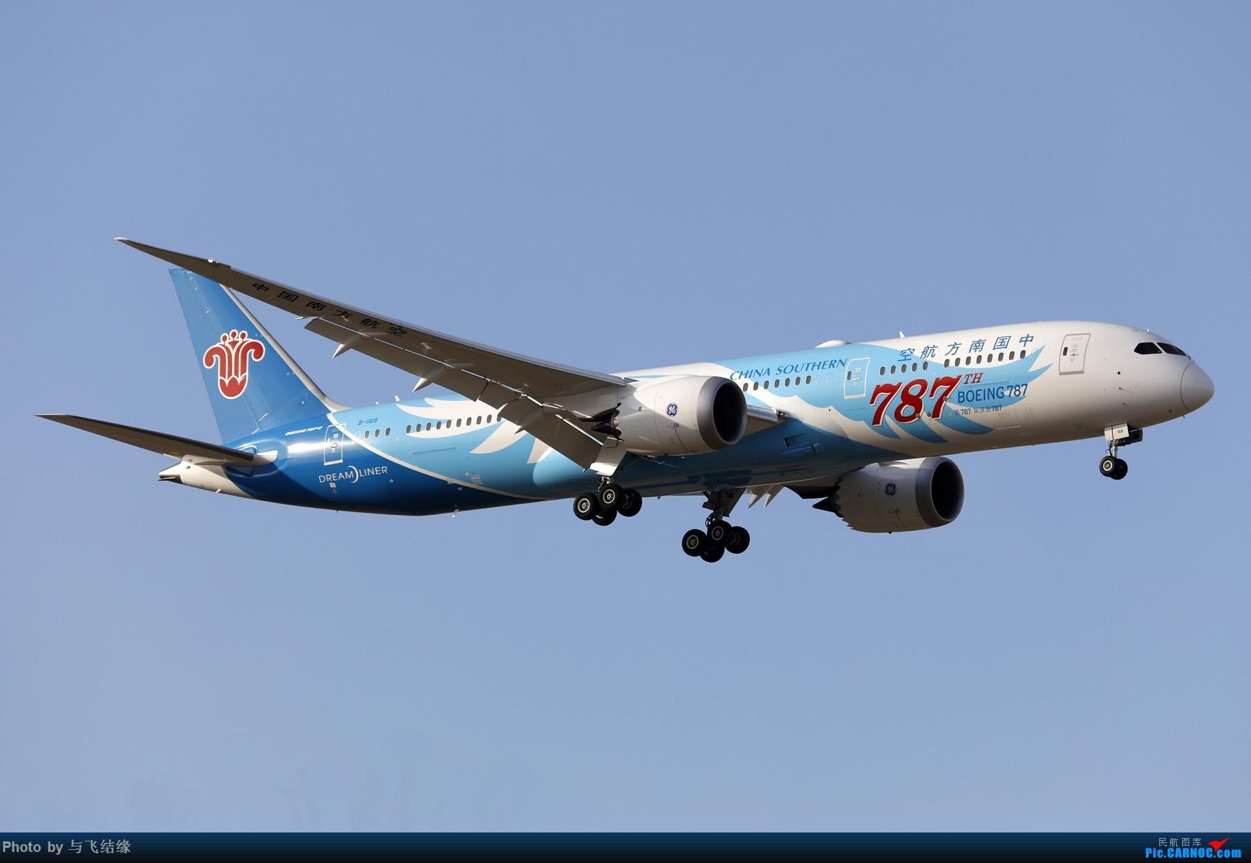 [原创]南航第787架787。 BOEING 787-9 B-1168 中国北京首都国际机场