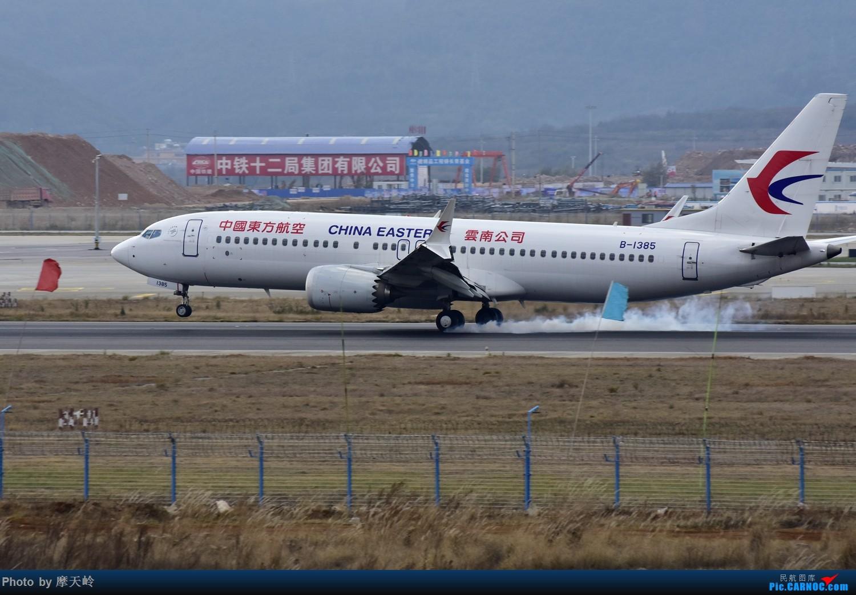 Re:长水东跑道 BOEING 737MAX-8 B-1385 中国昆明长水国际机场
