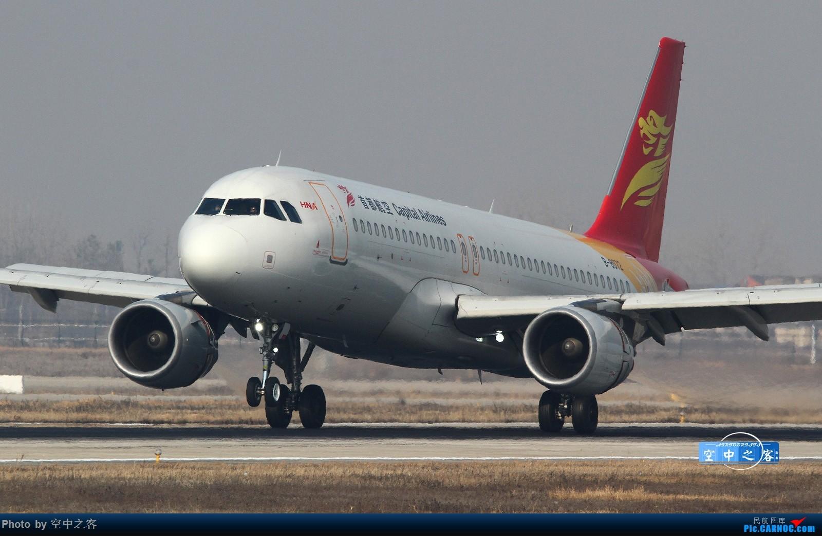 Re:[原创][合肥飞友会·霸都打机队·空中之客发布]2018-19飞友年会拍机第一波 AIRBUS A320-200 B-8072 合肥新桥国际机场