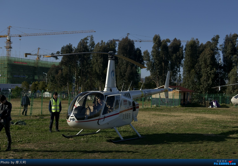 [原创]海埂公园看直升飞机 ROBINSON R66 B-70EL 中国昆明长水国际机场