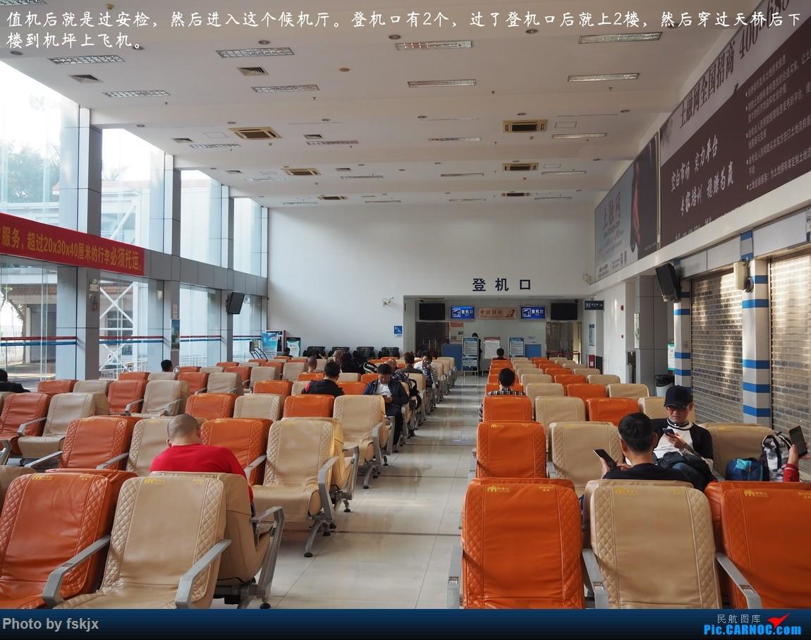 【fskjx的飞行游记☆66】连城冠豸山一天游    中国佛山沙堤机场