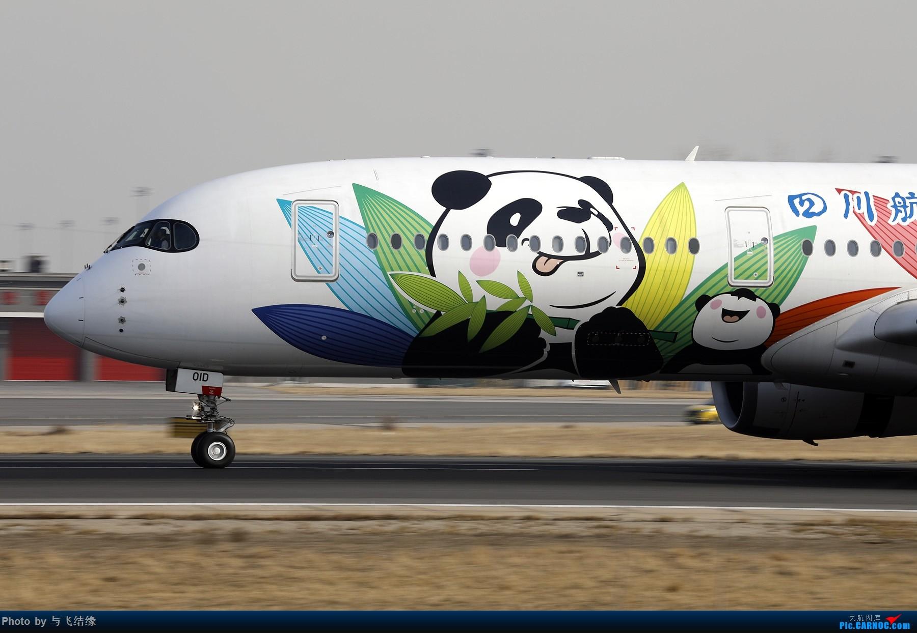 Re:农历二十九发图几张。 AIRBUS A350-900 B-301D 中国北京首都国际机场