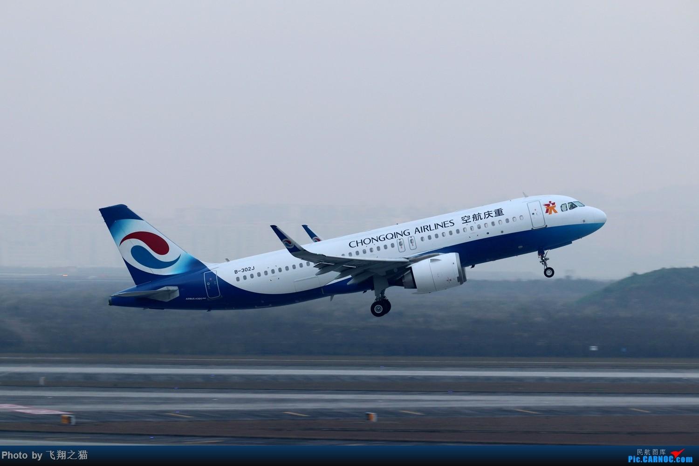 Re:[原创]CKG拍机(2019春运拍机之一) AIRBUS A320NEO B-302J 重庆江北国际机场