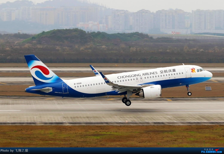 Re:[原创]CKG拍机(2019春运拍机之一) AIRBUS A320NEO B-302K 重庆江北国际机场