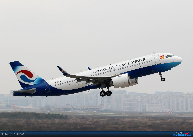 Re:[原创]CKG拍机(2019春运拍机之一) AIRBUS A320NEO B-302L 重庆江北国际机场
