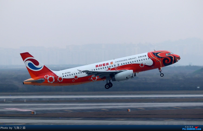 Re:[原创]CKG拍机(2019春运拍机之一) AIRBUS A320-200 B-6761 重庆江北国际机场