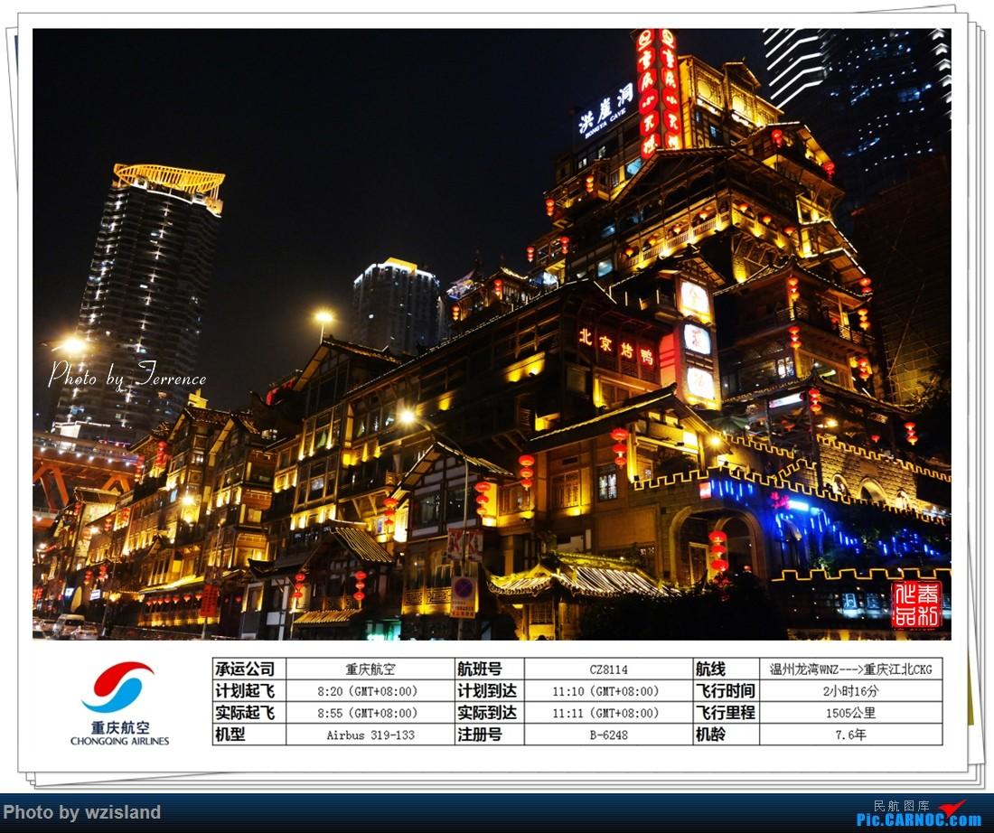 [原创]【泰利飛行記43】山城 初见:重庆航空 CZ8114 温州龙湾WNZ--->重庆江北CKG,磁器口、夜游嘉陵江,祝大家猪年快乐