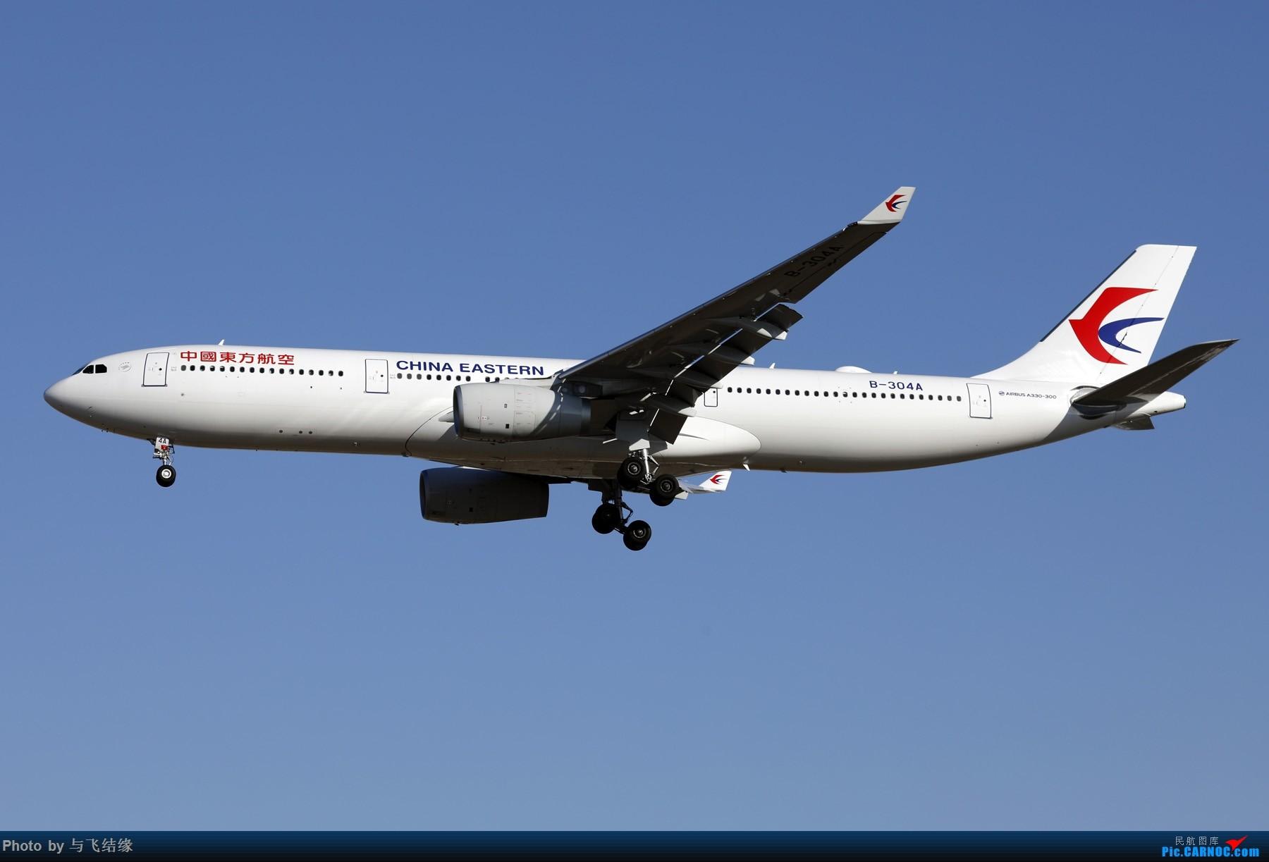 """Re:[原创]农历三十再发一贴,祝朋友们新年""""猪""""事顺利,吉祥如意! AIRBUS A330-300 B-304A 中国北京首都国际机场"""
