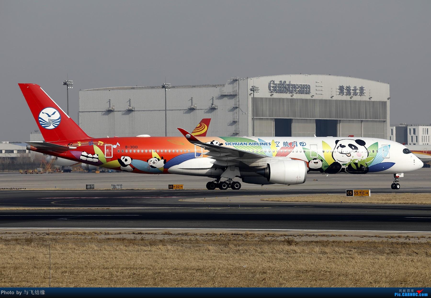 """Re:[原创]农历三十再发一贴,祝朋友们新年""""猪""""事顺利,吉祥如意! AIRBUS A350-900 B-301D 中国北京首都国际机场"""