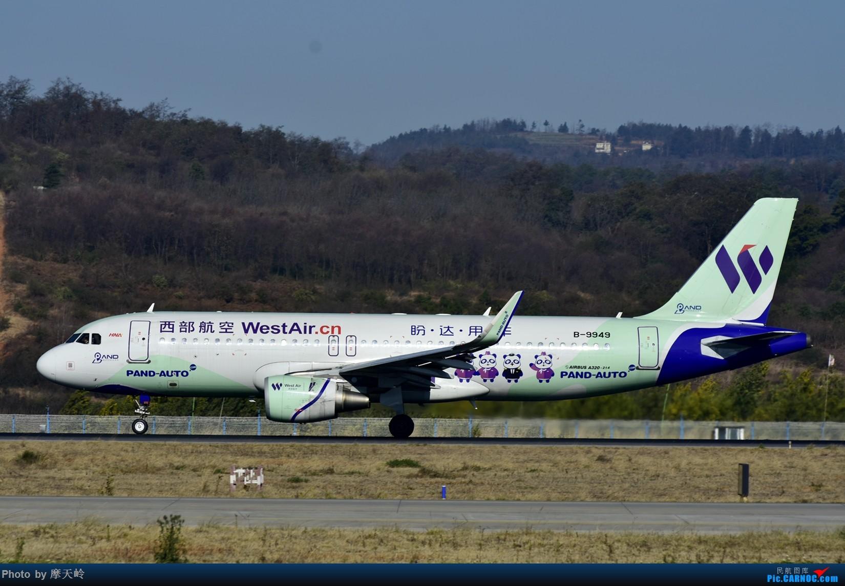 Re:[原创]长水小鸡鸡 AIRBUS A320-200 B-9949 中国昆明长水国际机场