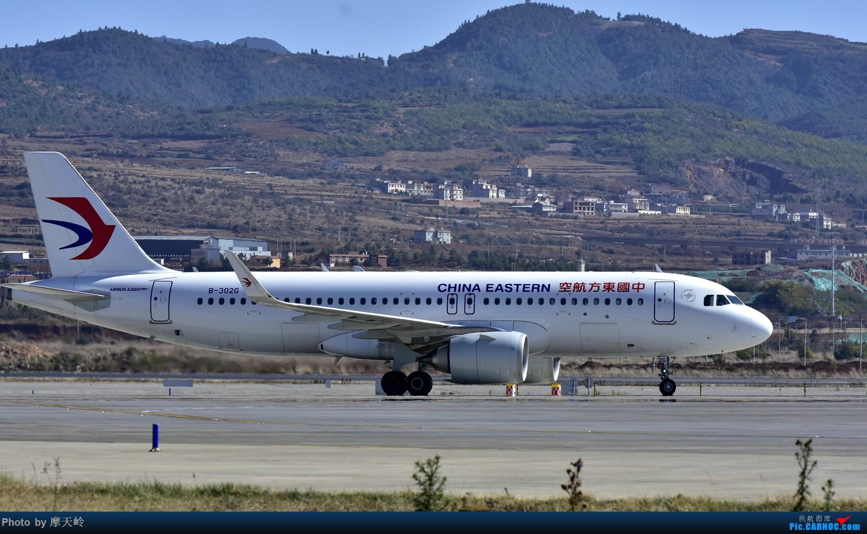 Re:[原创]长水小鸡当家 AIRBUS A320NEO B-302G 中国昆明长水国际机场