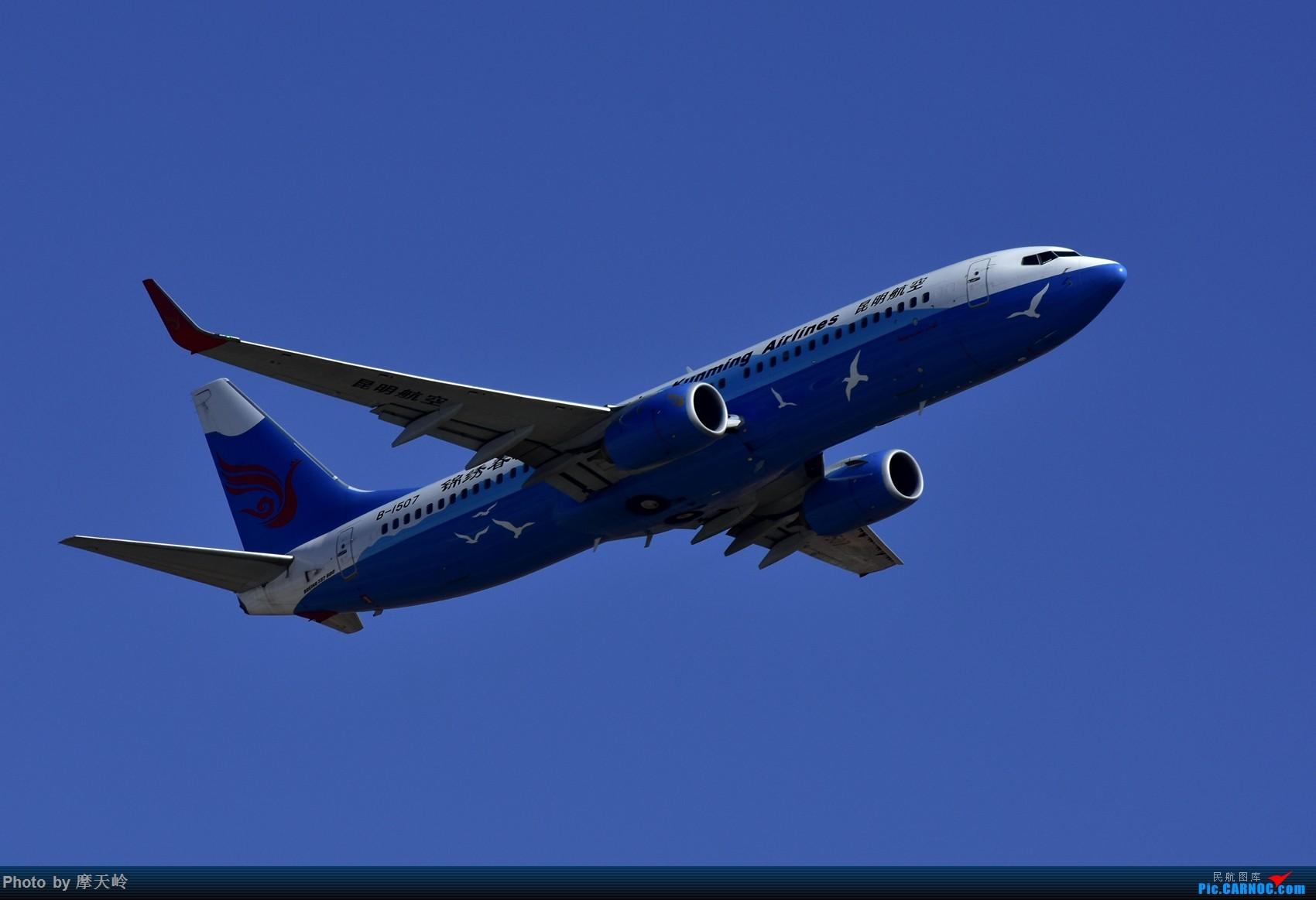 Re:[原创]长水小鸡当家 BOEING 737-800 B-1507 中国昆明长水国际机场