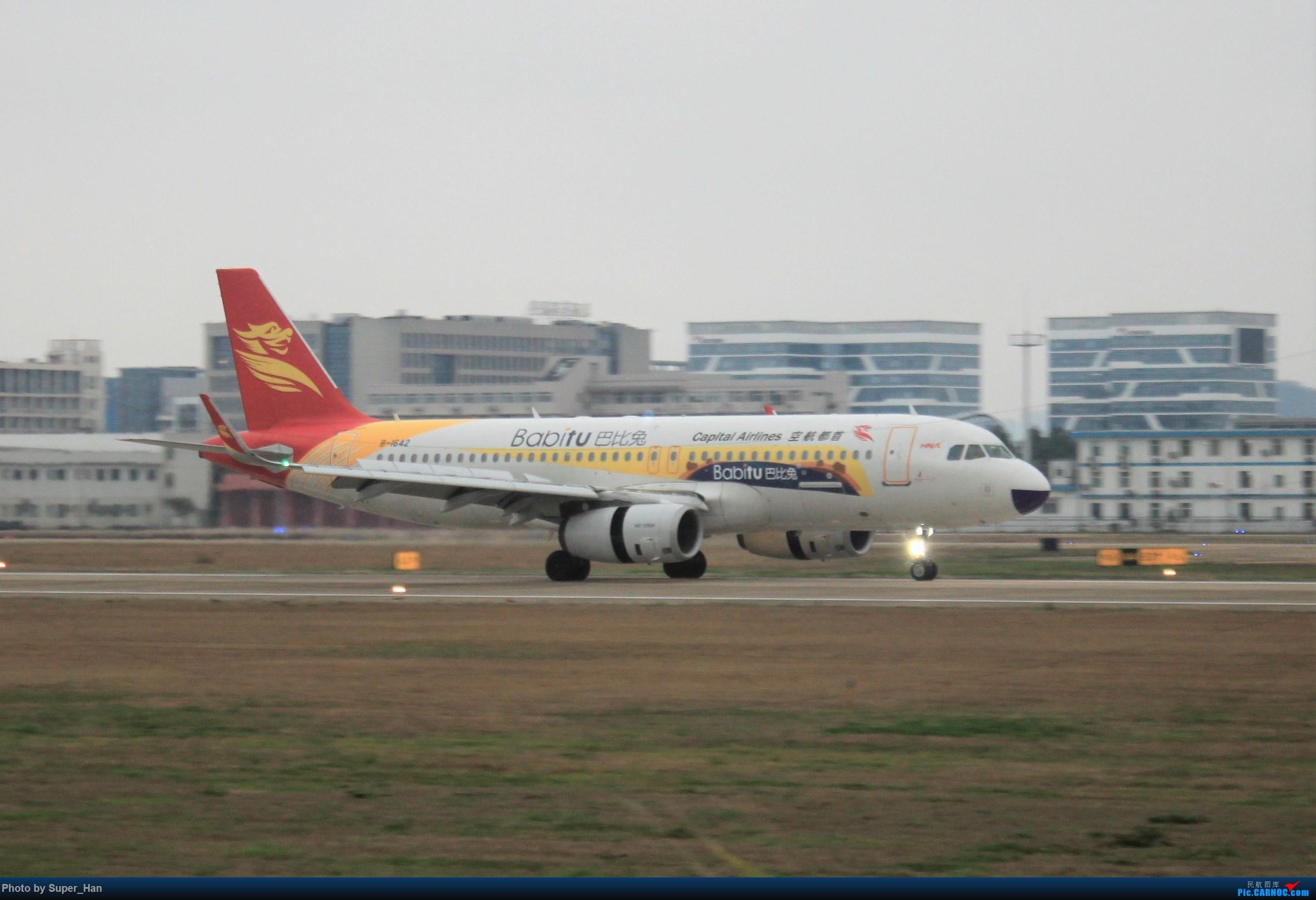Re:[原创]0208HGH转悠 AIRBUS A320-200 B-1642 中国杭州萧山国际机场