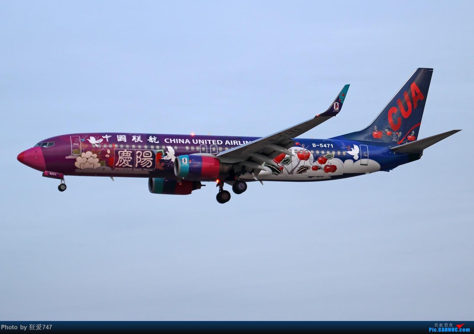 """[原创]一张图:联航""""庆阳""""号彩绘 BOEING 737-800 B-5471 中国北京南苑机场"""