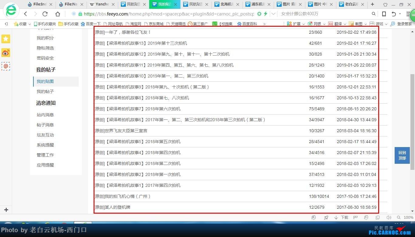 Re:Re:[讨论]关于(老白云机场-西门口)扰乱论坛风气提出强烈抗议