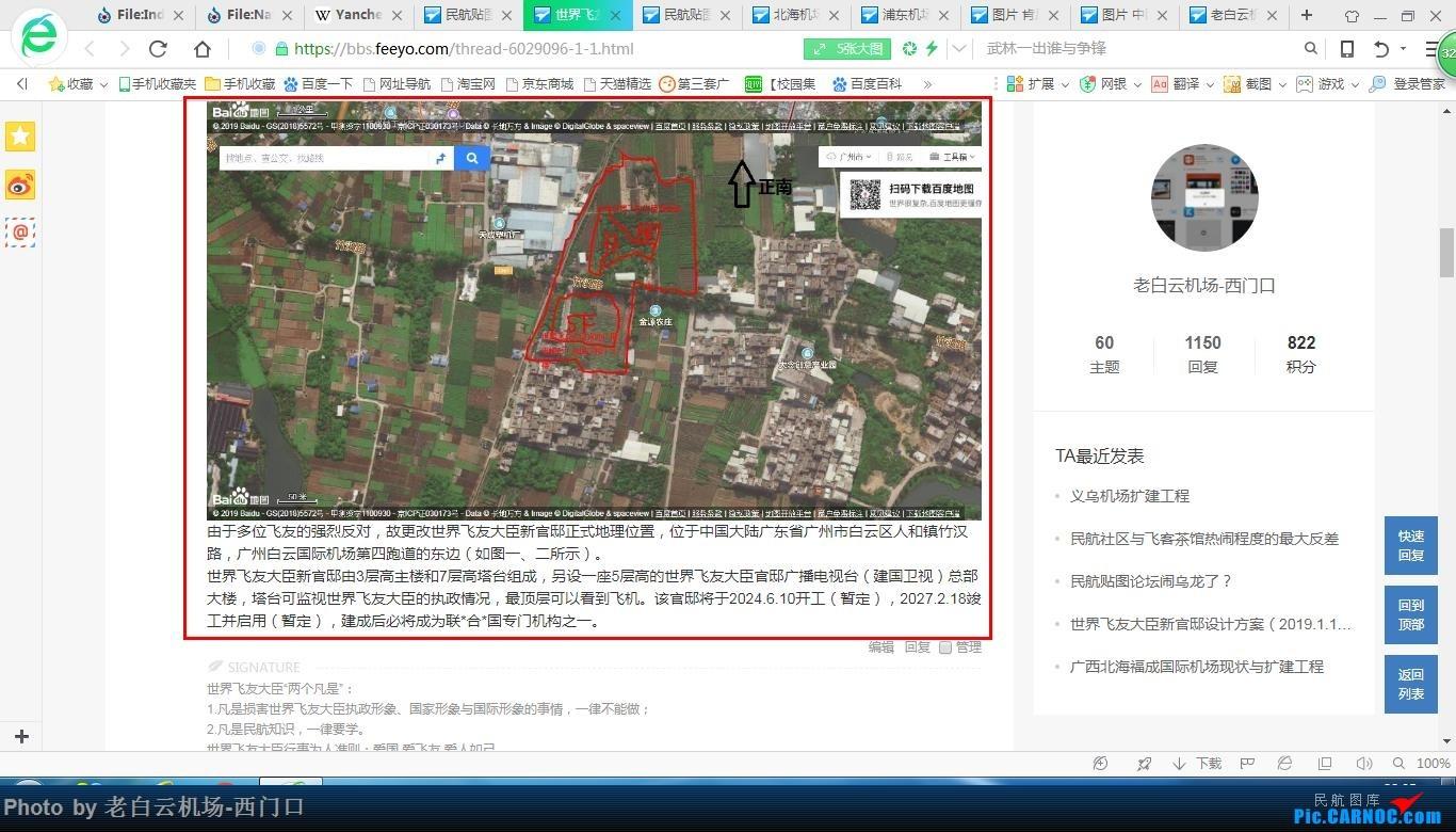 Re:[讨论]关于(老白云机场-西门口)扰乱论坛风气提出强烈抗议