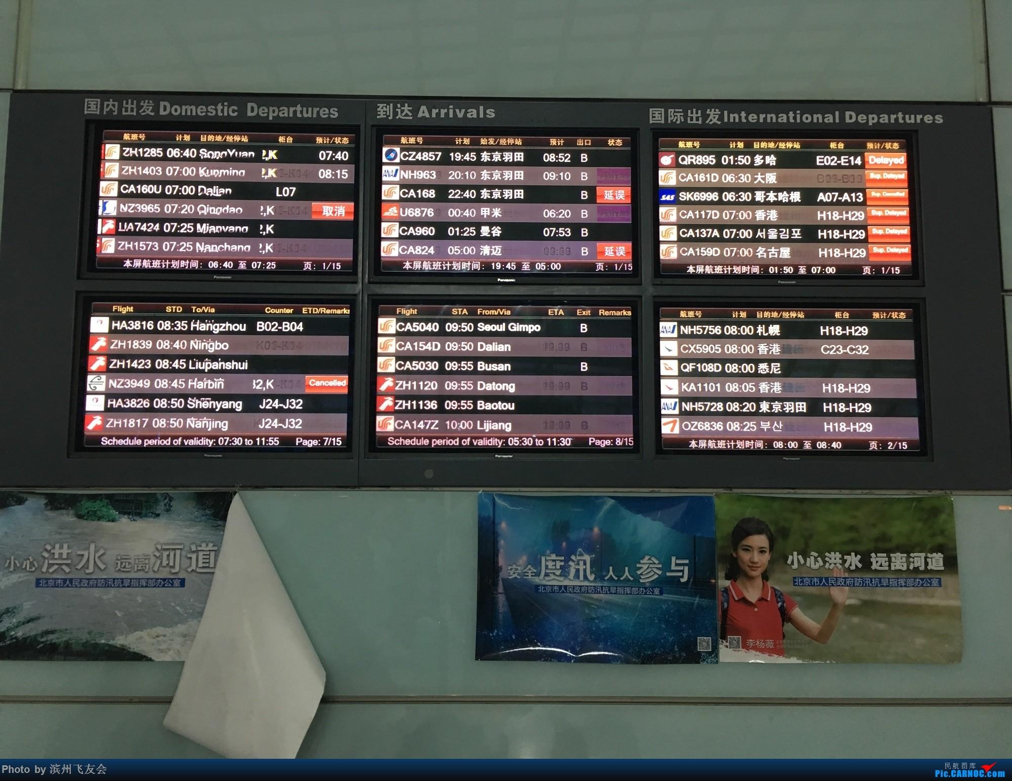 [原创]~骚年飞行篇~补充半年前的CA111:PEK-HKG,有幸坐到大擦第50架A330!    中国北京首都国际机场