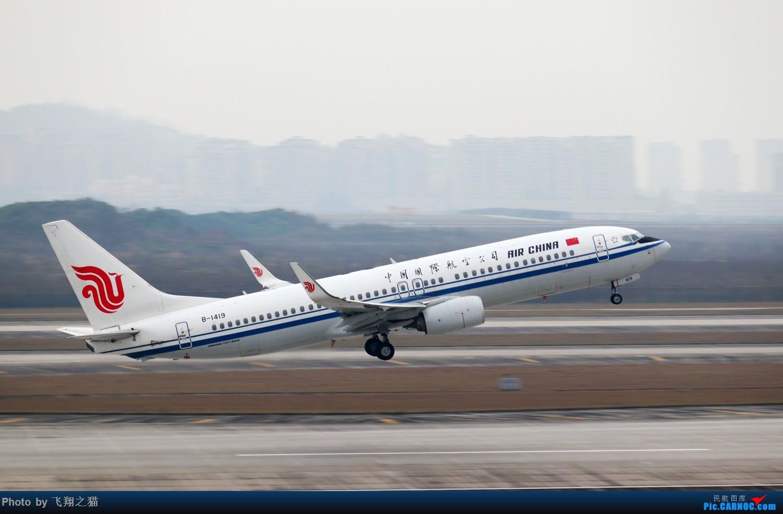 [原创]CKG拍机(2019春运拍机之二) BOEING 737-800 B-1419 重庆江北国际机场