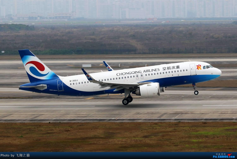 Re:[原创]CKG拍机(2019春运拍机之二) AIRBUS A320NEO B-302J 重庆江北国际机场