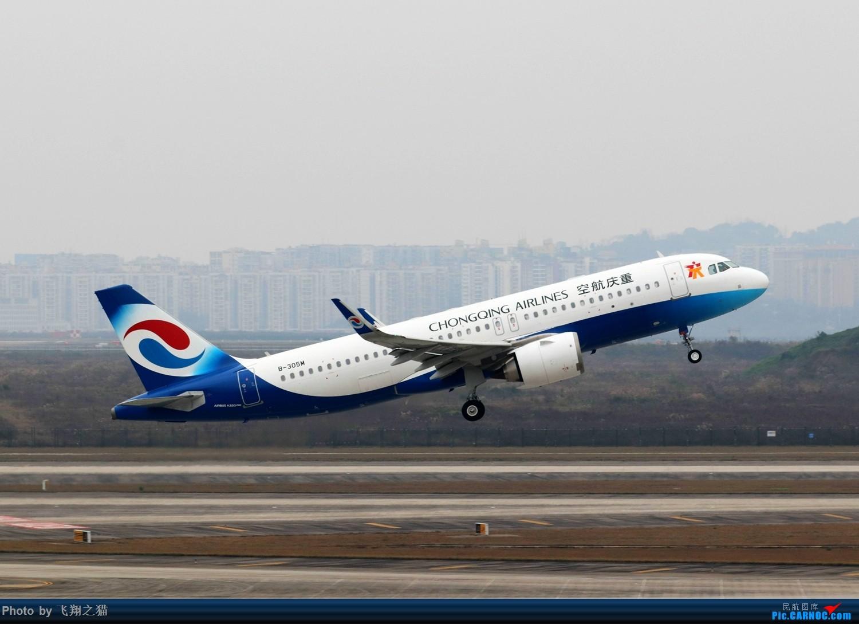Re:[原创]CKG拍机(2019春运拍机之二) AIRBUS A320NEO B-305M 重庆江北国际机场