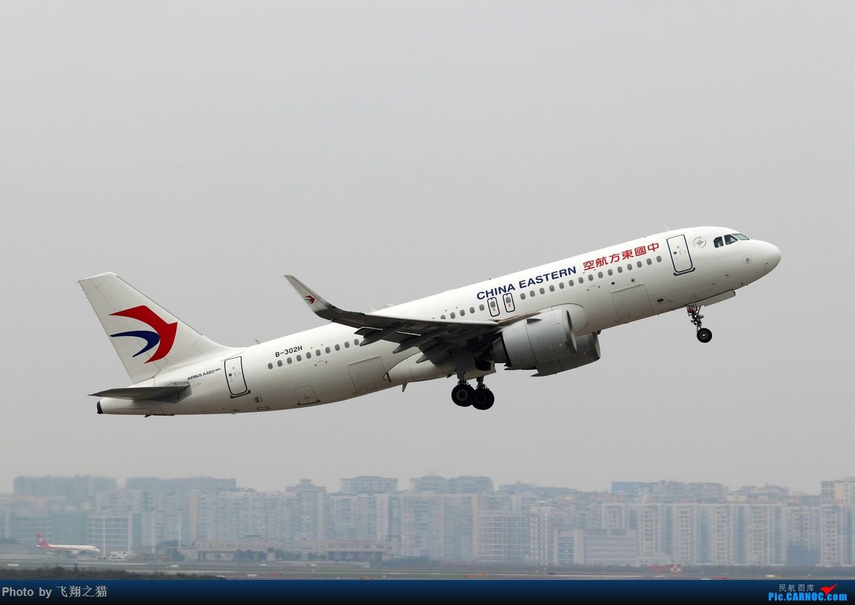 Re:[原创]CKG拍机(2019春运拍机之二) AIRBUS A320NEO B-302H 重庆江北国际机场