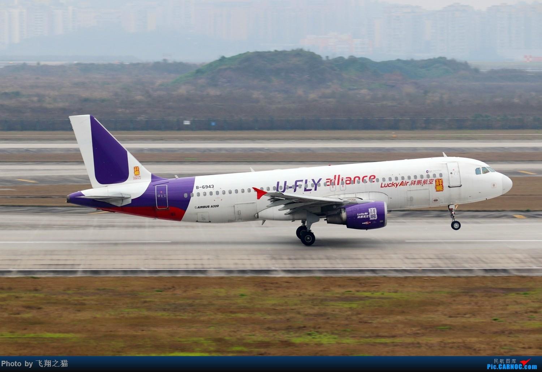 Re:[原创]CKG拍机(2019春运拍机之二) AIRBUS A320-200 B-6943 重庆江北国际机场