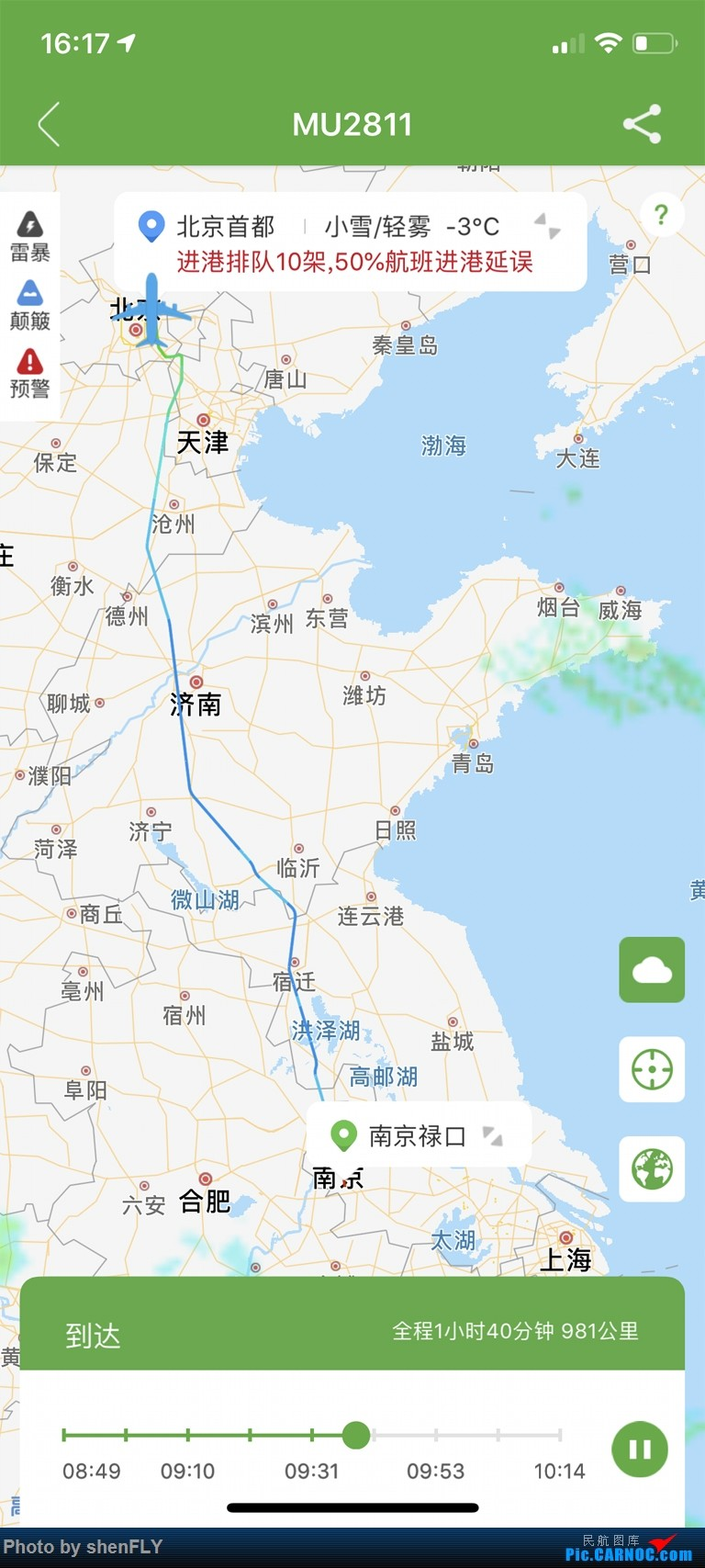 Re:[原创]首次体验A320NEO,结缘东航江苏公司B-302Z