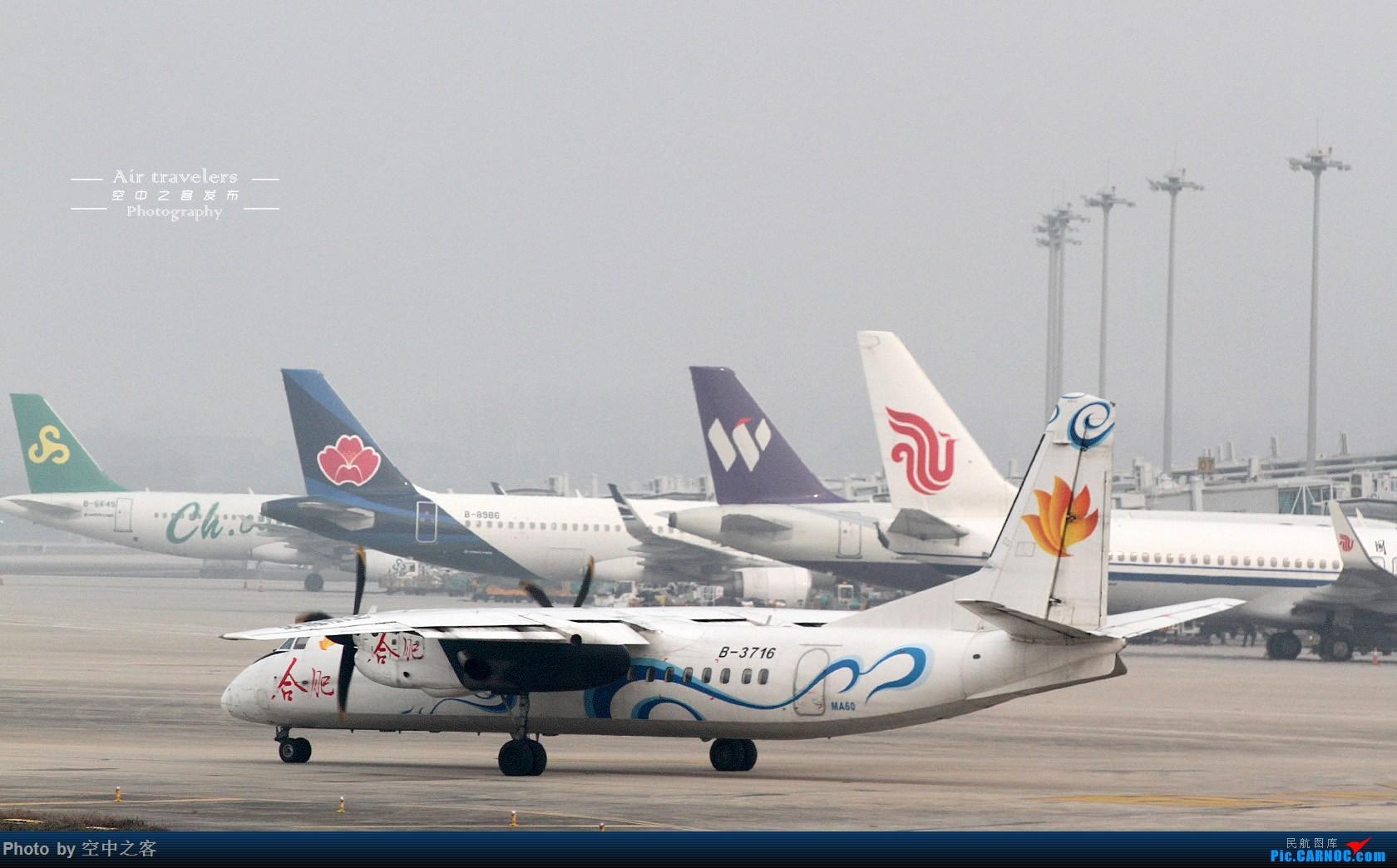 Re:[原创][合肥飞友会·霸都打机队·空中之客发布]桥机场 静风 33盲降ING XIAN AIRCRAFT MA 60 B-3716 合肥i新桥国际机场