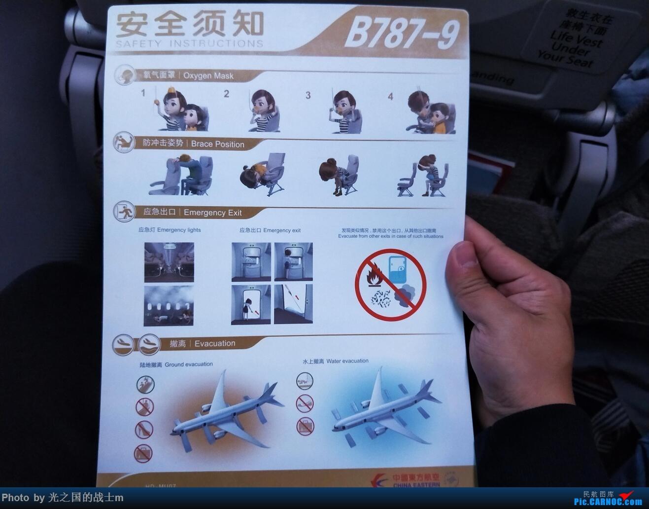 Re:[原创]【光之国m游记】MU5801,体验东航云南新旗舰789!