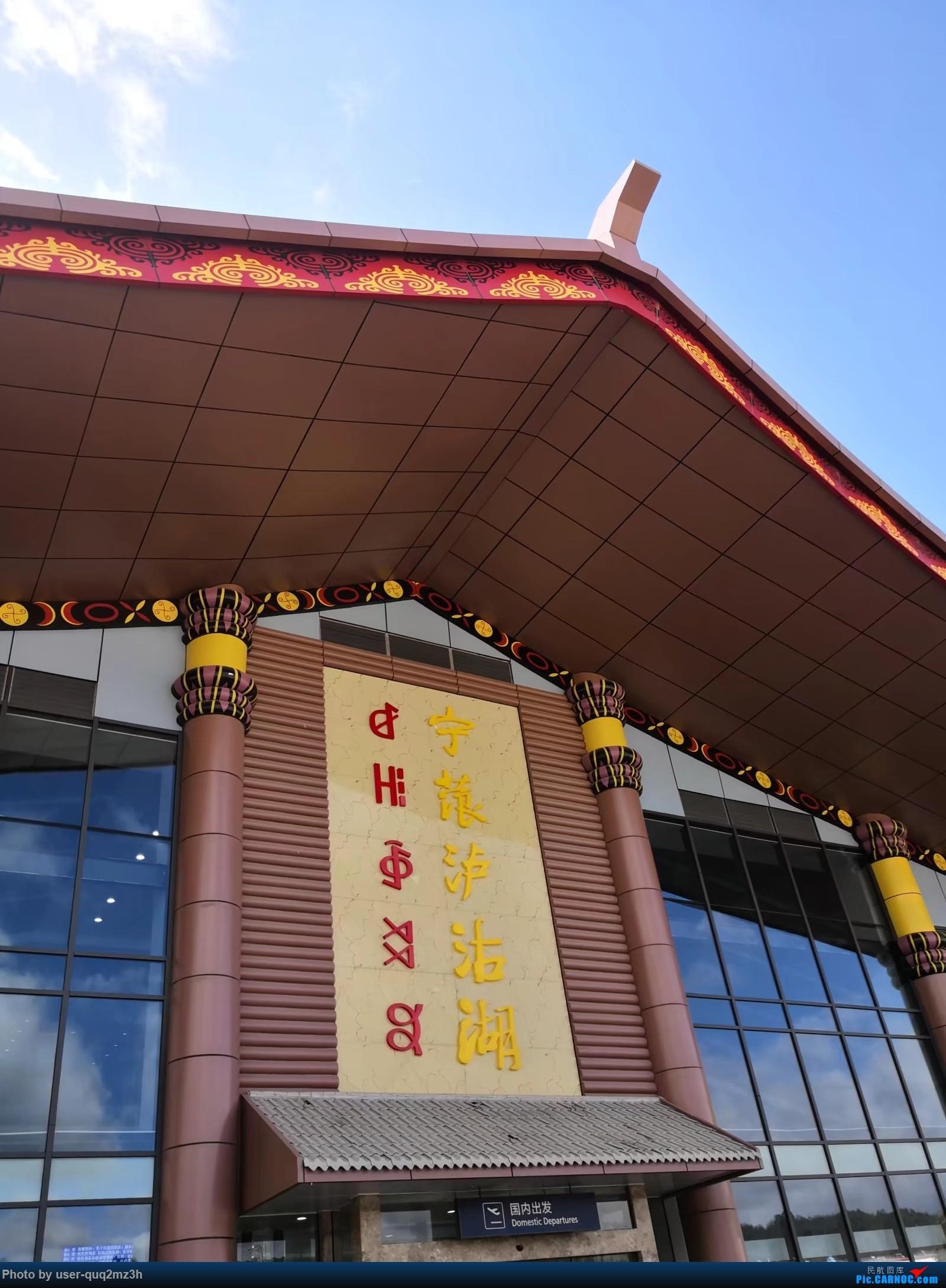 Re:首發寧蒗瀘沽湖機場KMG-NLH-KMG