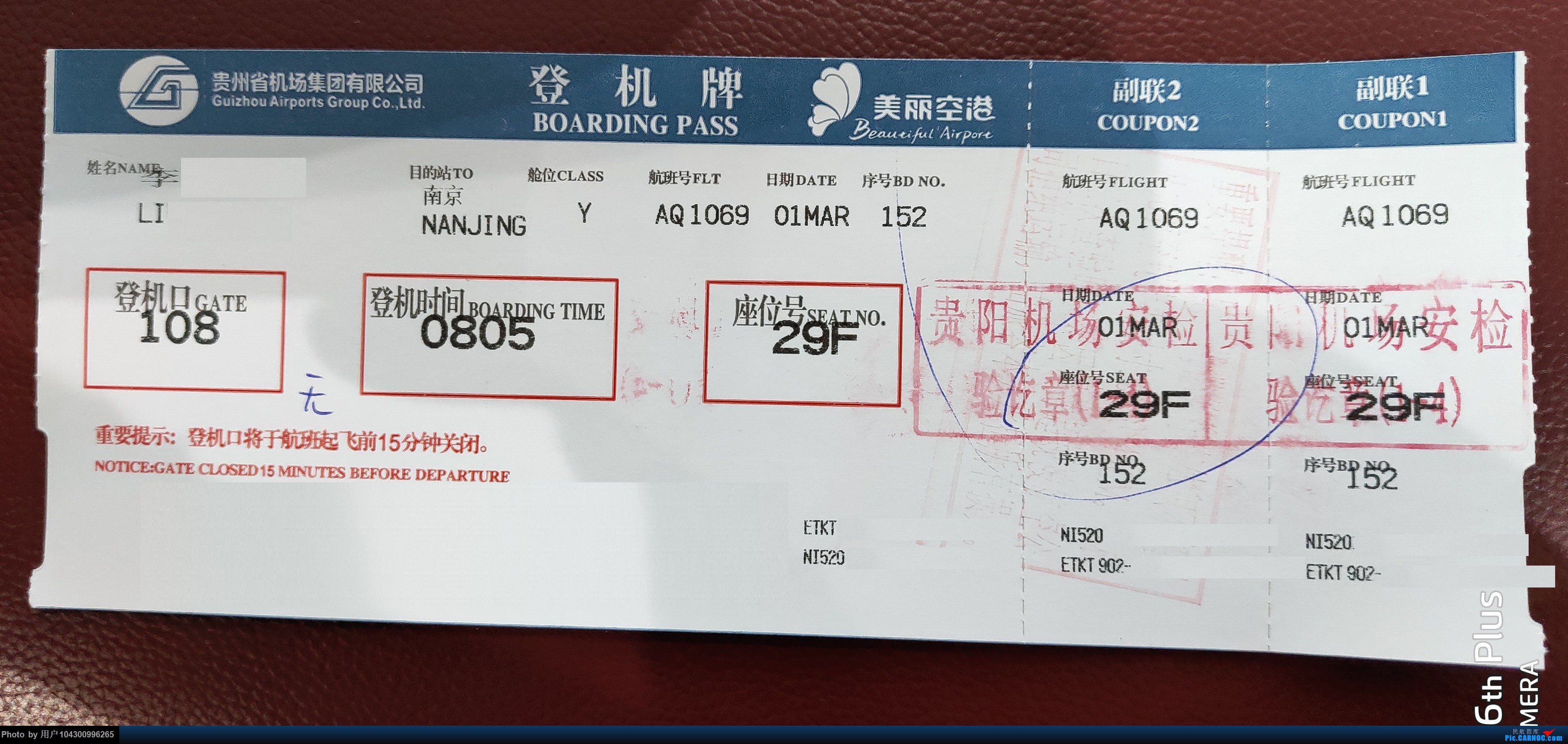[原创]囧途之贵阳--南京--杭州--贵阳