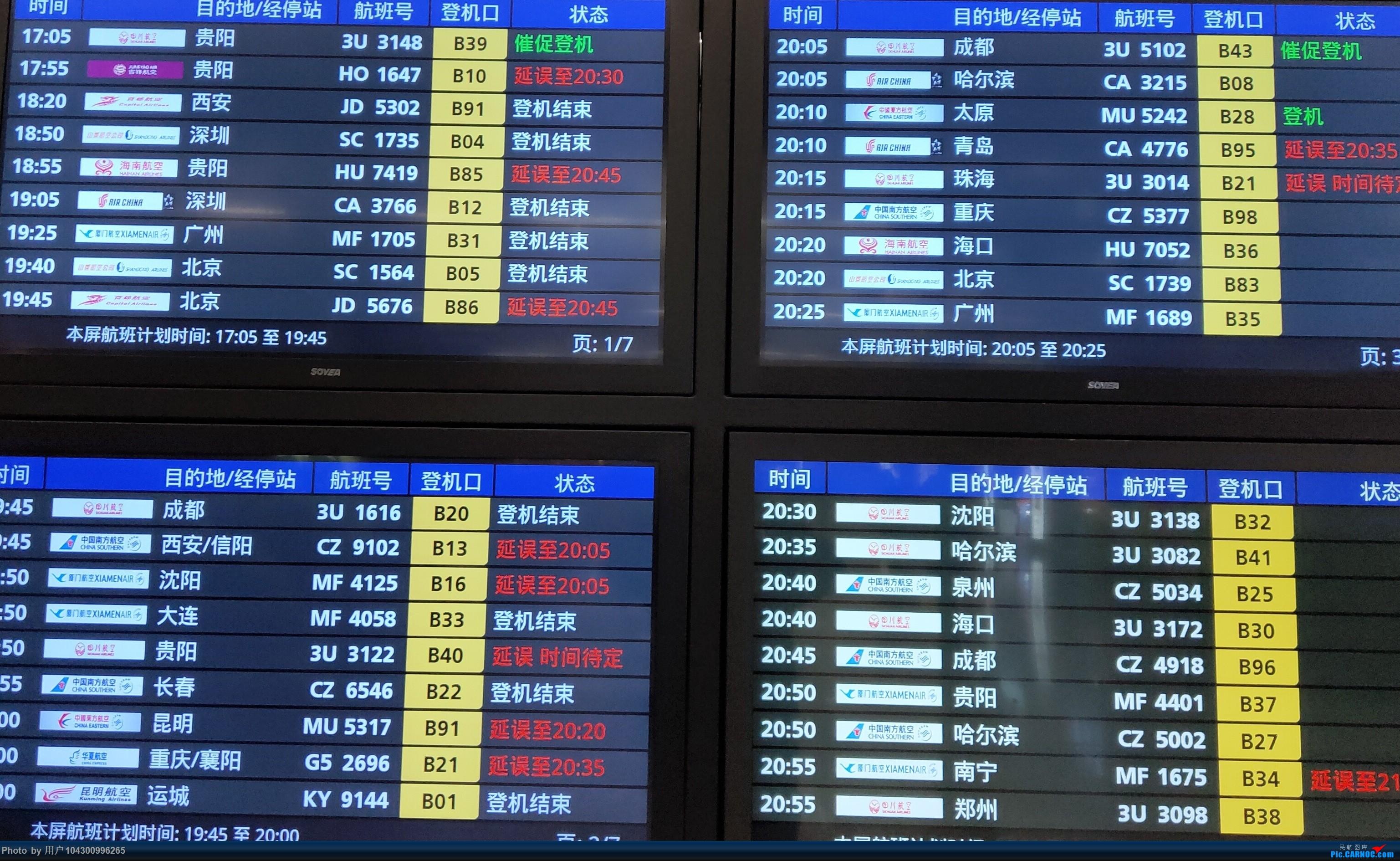 Re:[原创]囧途之贵阳--南京--杭州--贵阳    中国杭州萧山国际机场