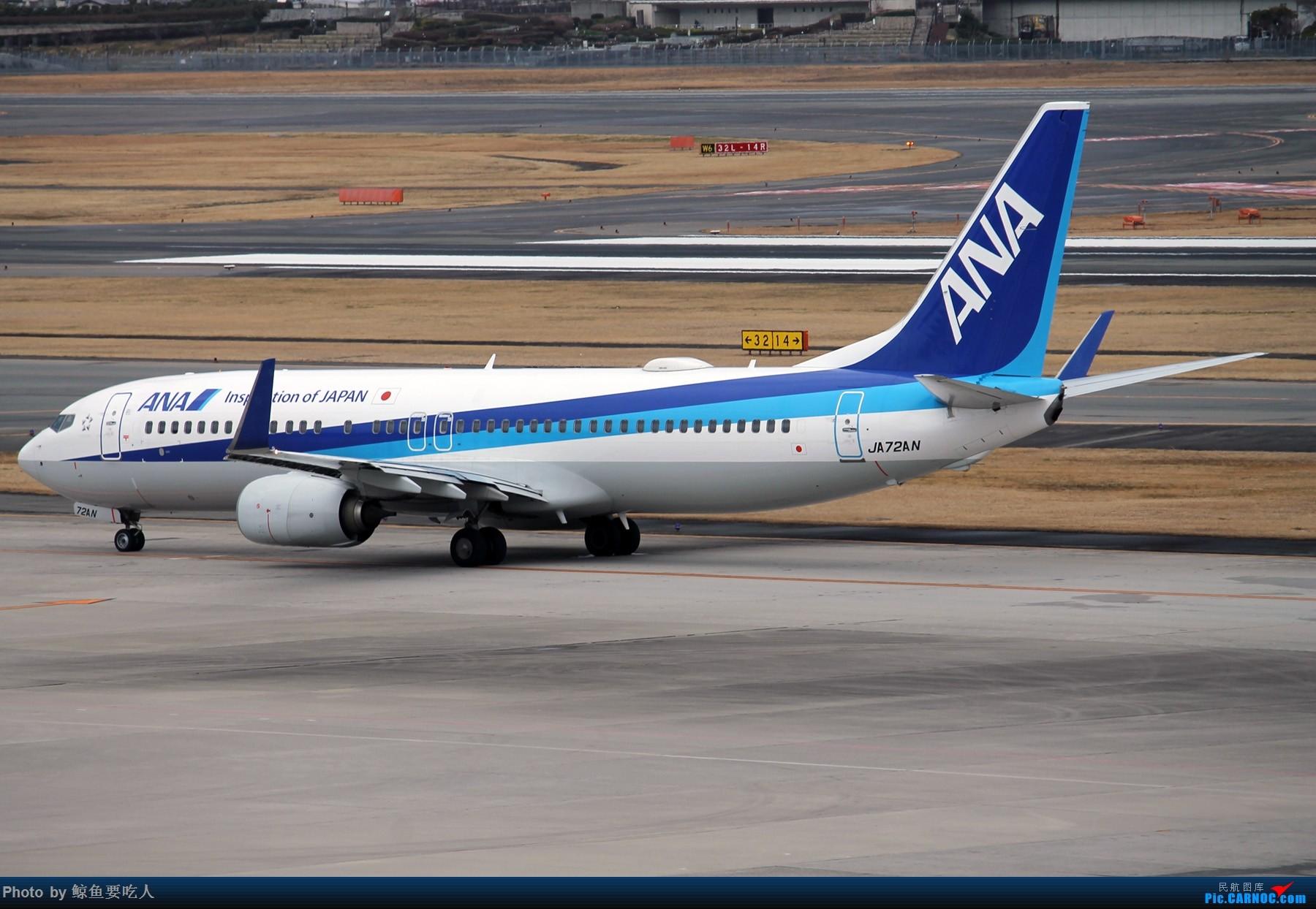 Re:[原创]1800*1200 【ITM】【KIX】日本关西五日自由行,大阪+京都+奈良 BOEING 737-800 JA72AN 日本伊丹机场